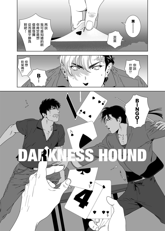 DARKNESS HOUND | 黑暗猎犬 01-05 164