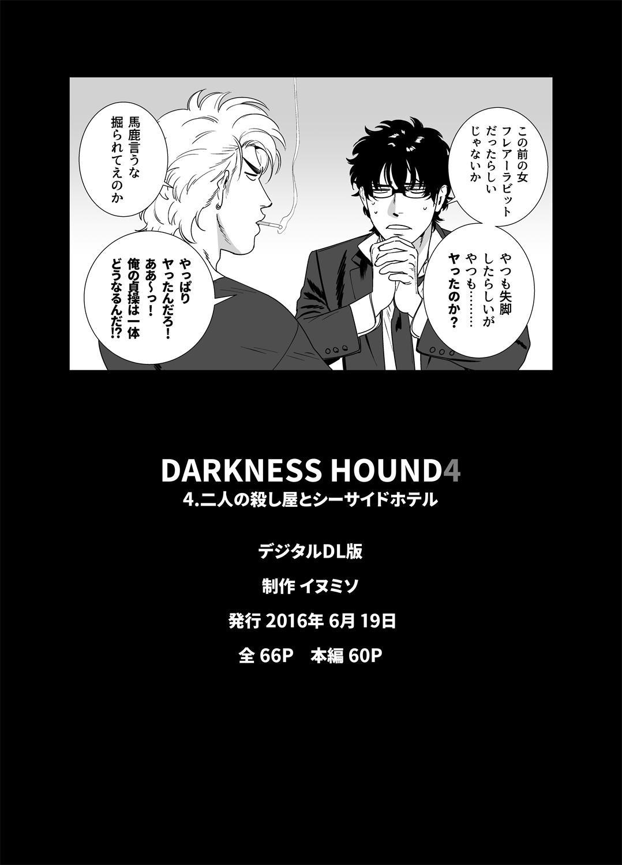 DARKNESS HOUND | 黑暗猎犬 01-05 222