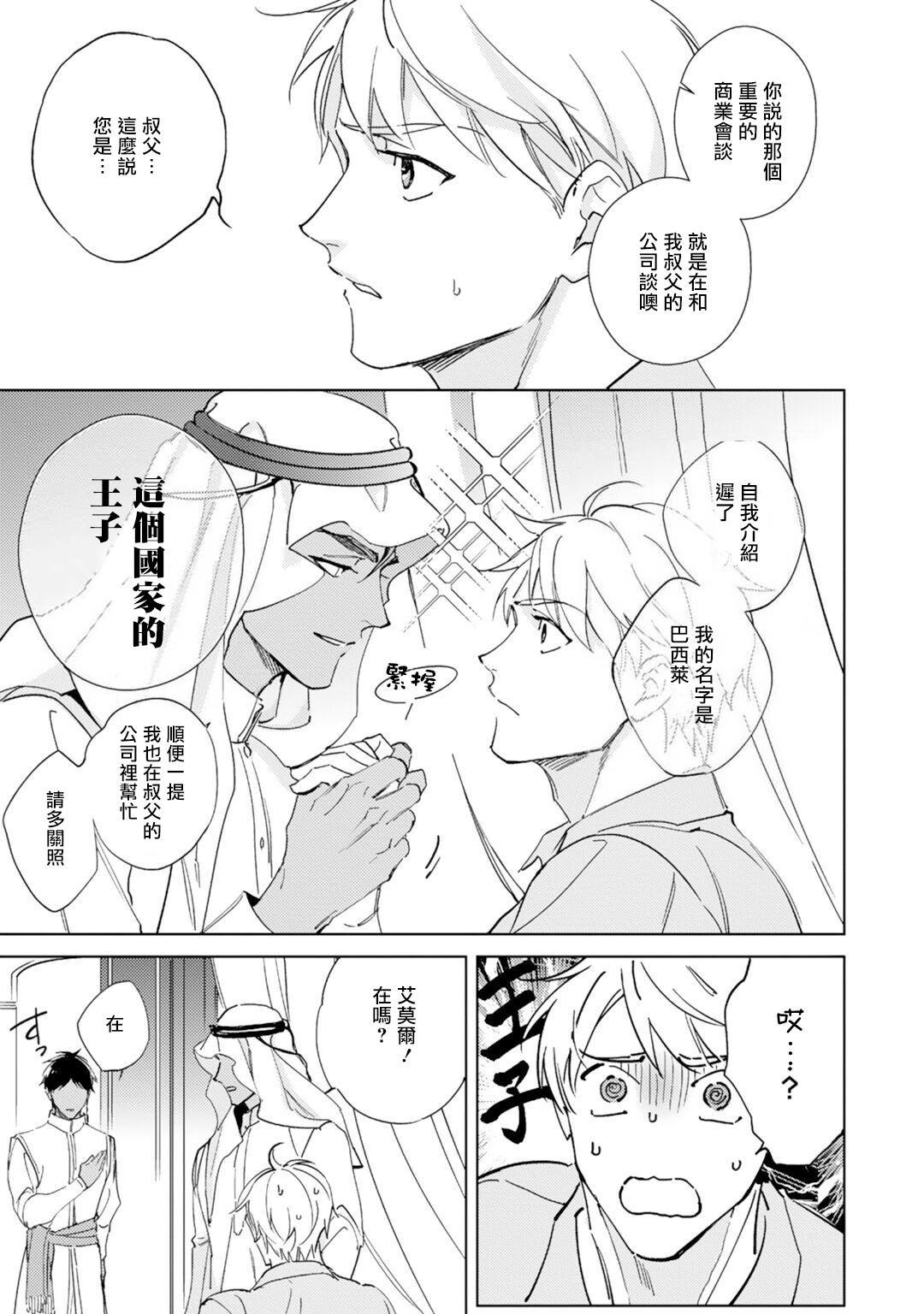 Amber Vanilla no Hanayome | 琥珀香草的新娘 Ch. 1-3 9