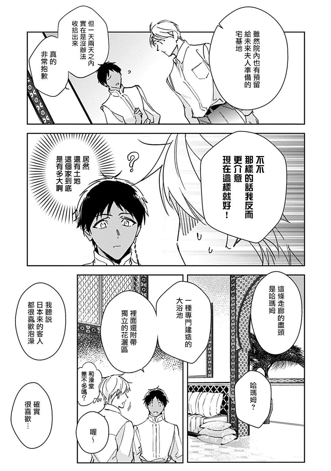Amber Vanilla no Hanayome | 琥珀香草的新娘 Ch. 1-3 101