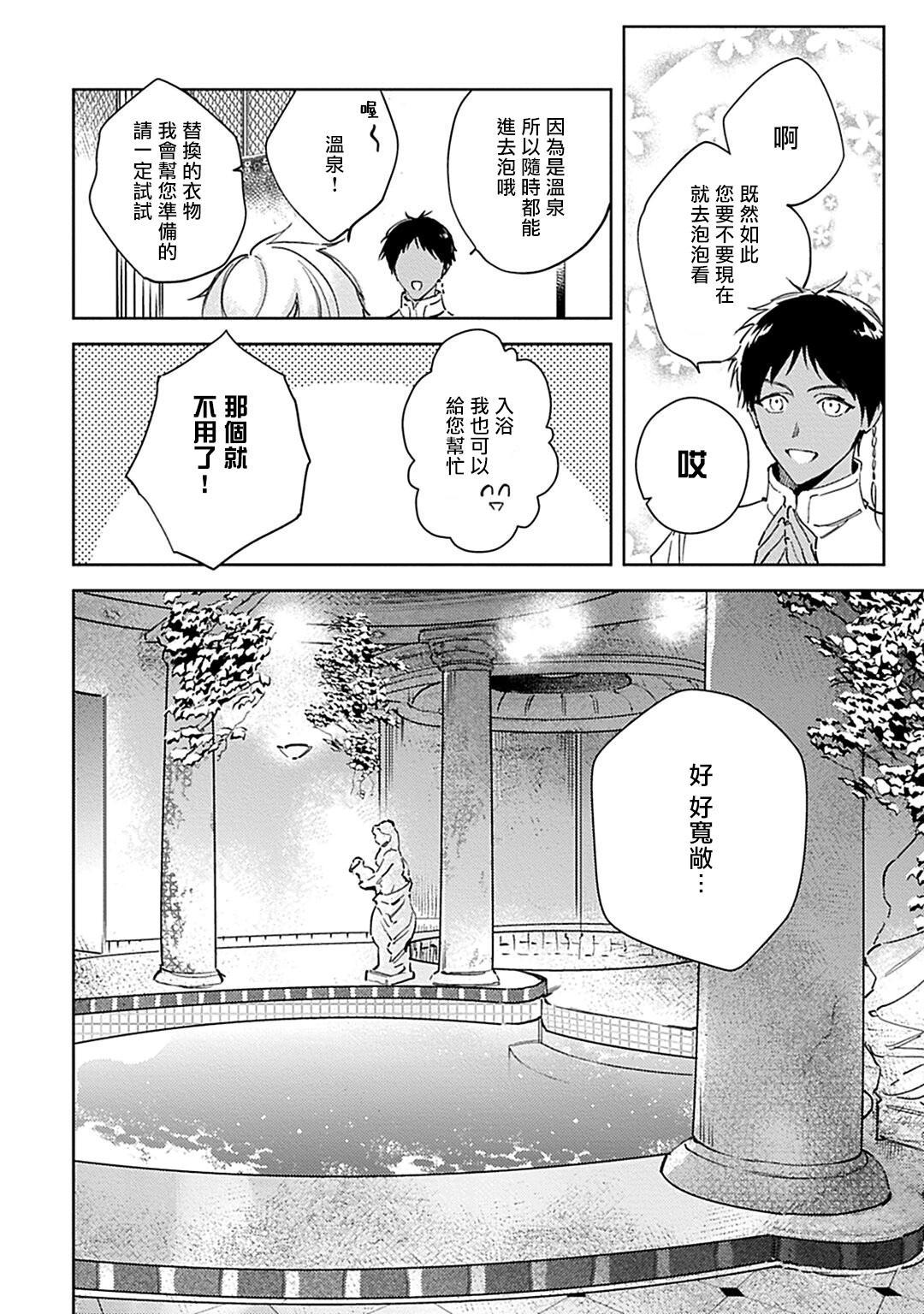 Amber Vanilla no Hanayome | 琥珀香草的新娘 Ch. 1-3 102