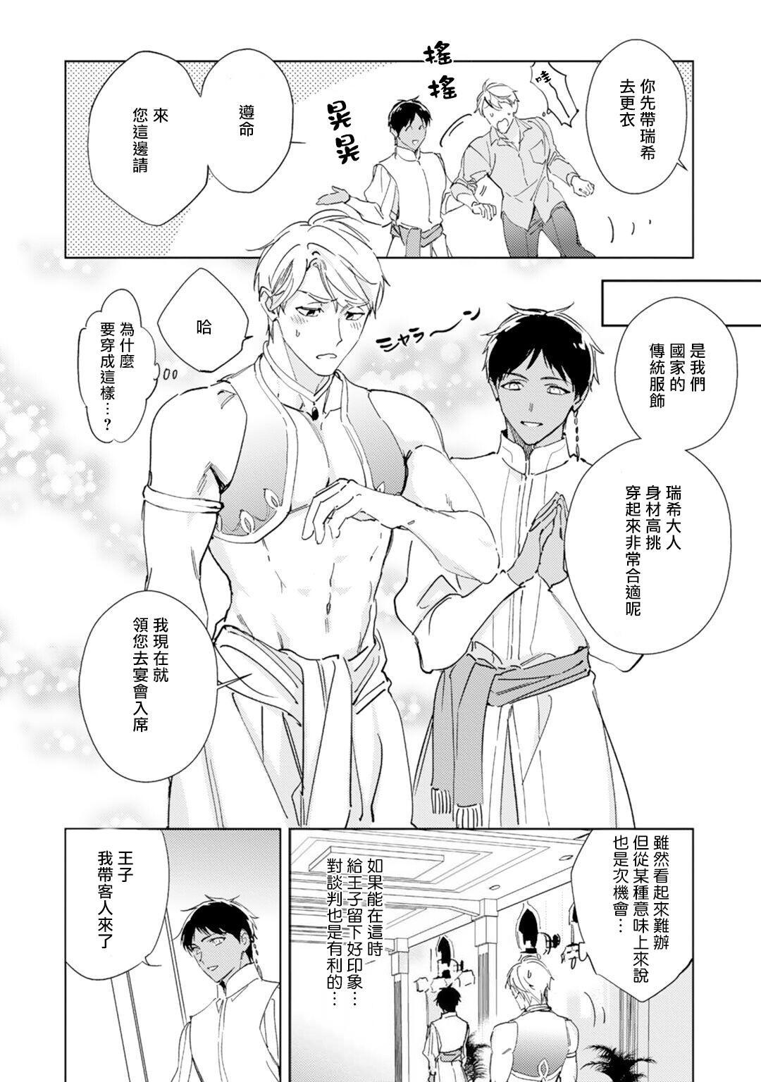 Amber Vanilla no Hanayome | 琥珀香草的新娘 Ch. 1-3 10