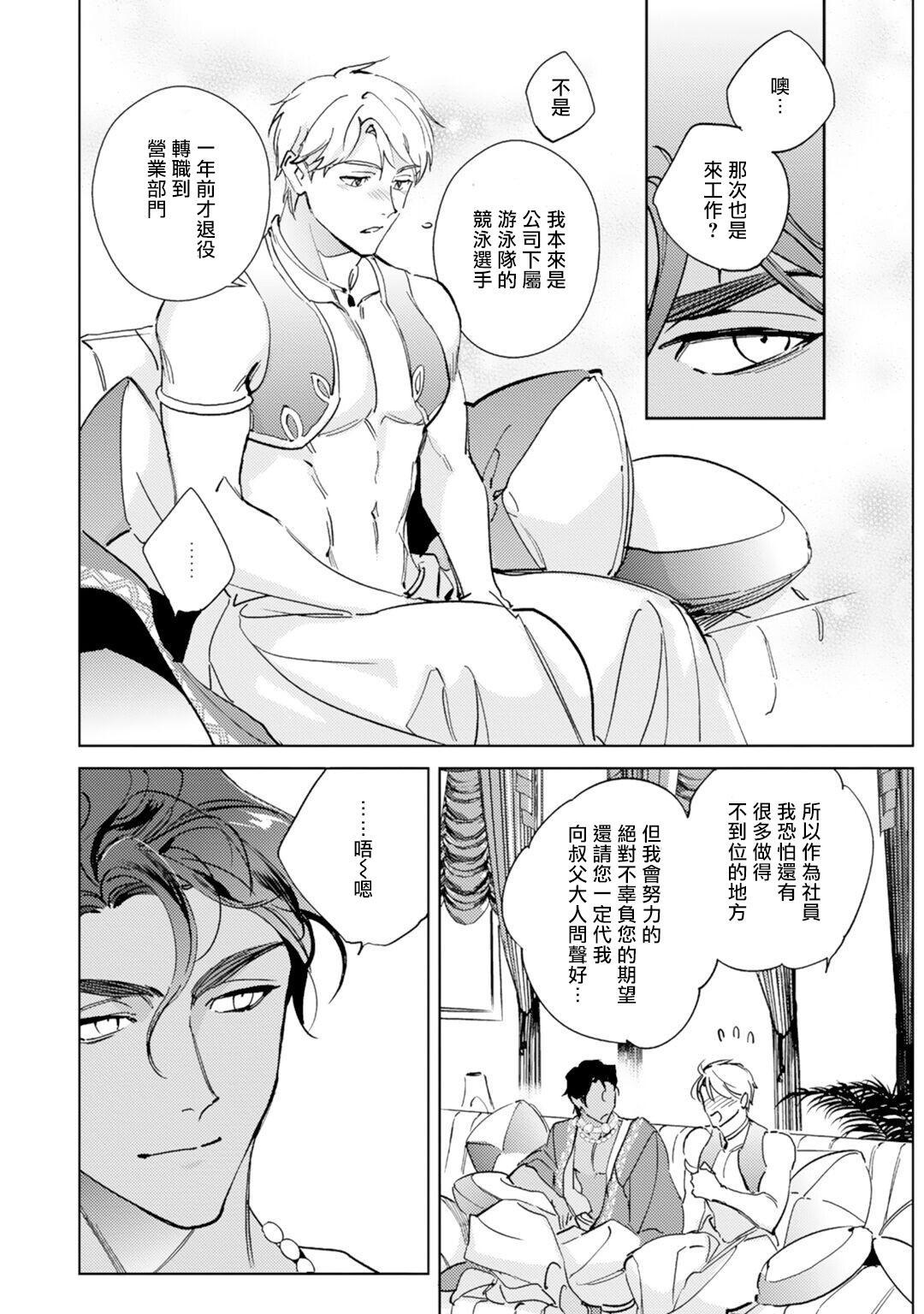 Amber Vanilla no Hanayome | 琥珀香草的新娘 Ch. 1-3 16