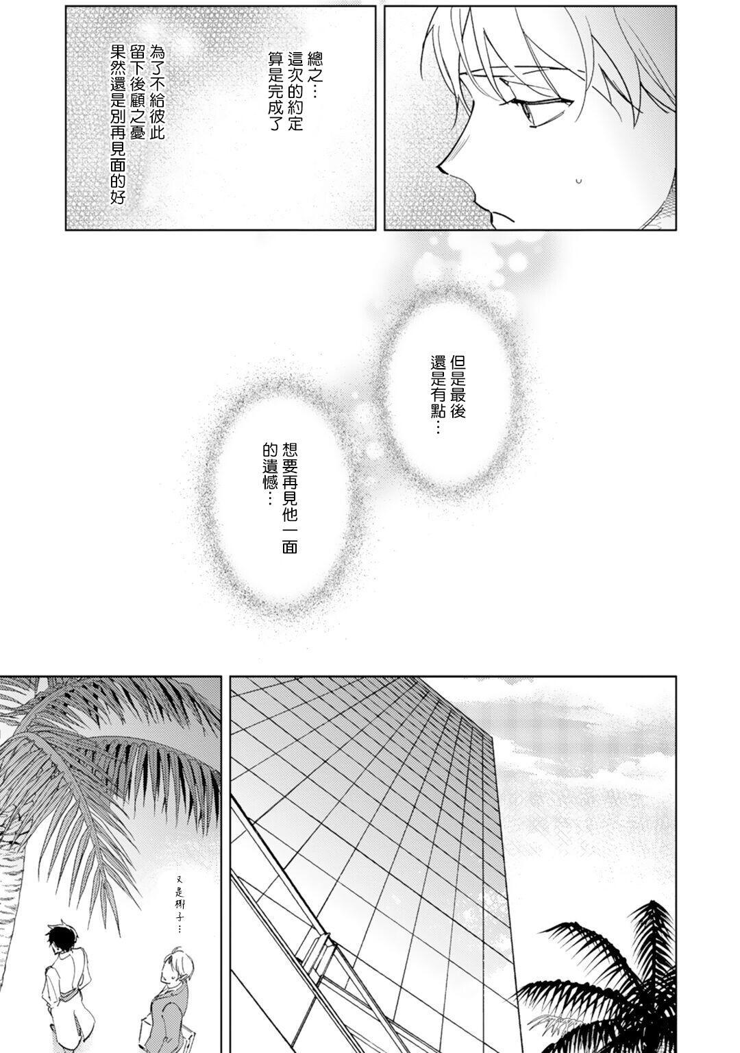 Amber Vanilla no Hanayome | 琥珀香草的新娘 Ch. 1-3 39