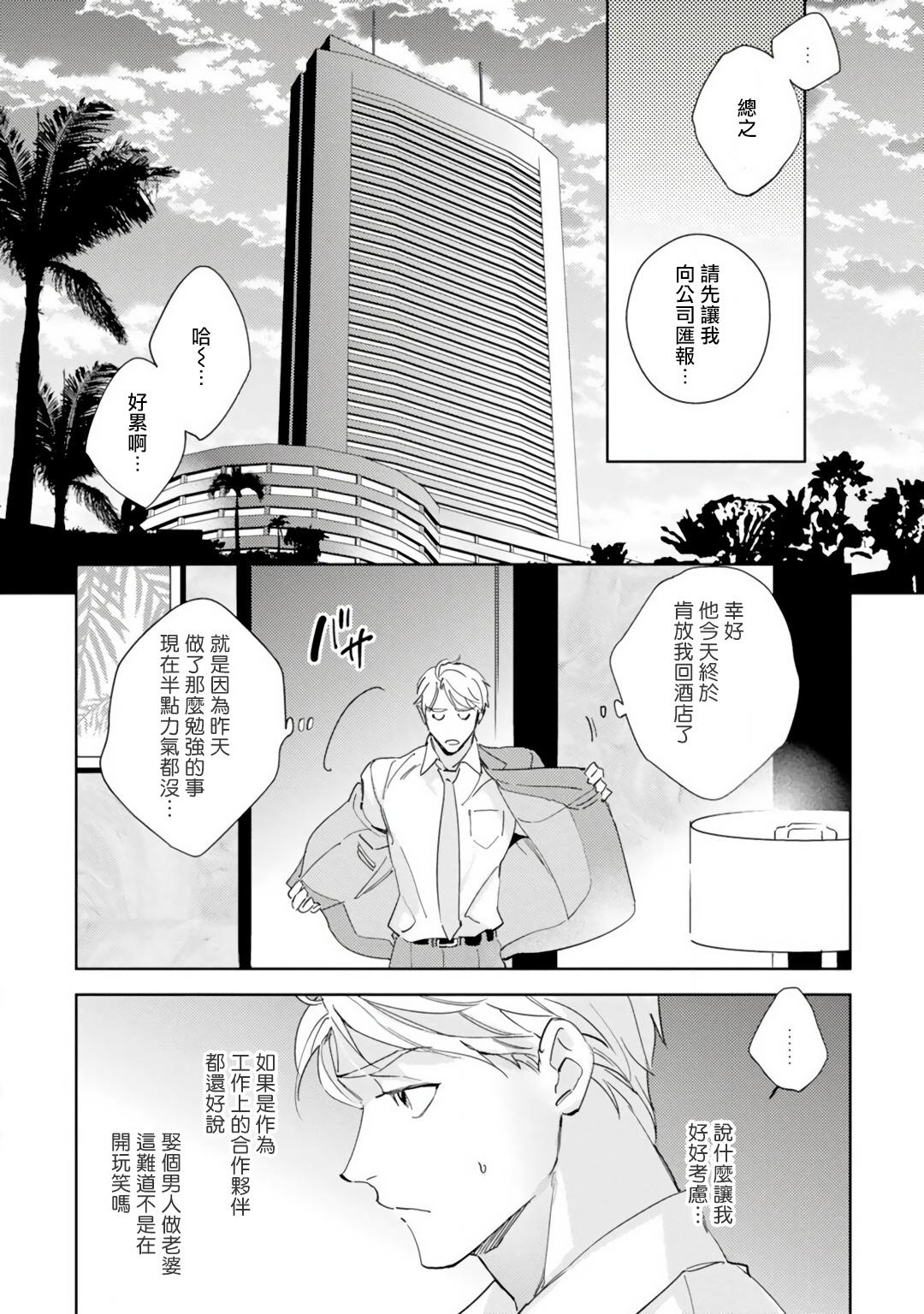 Amber Vanilla no Hanayome | 琥珀香草的新娘 Ch. 1-3 51