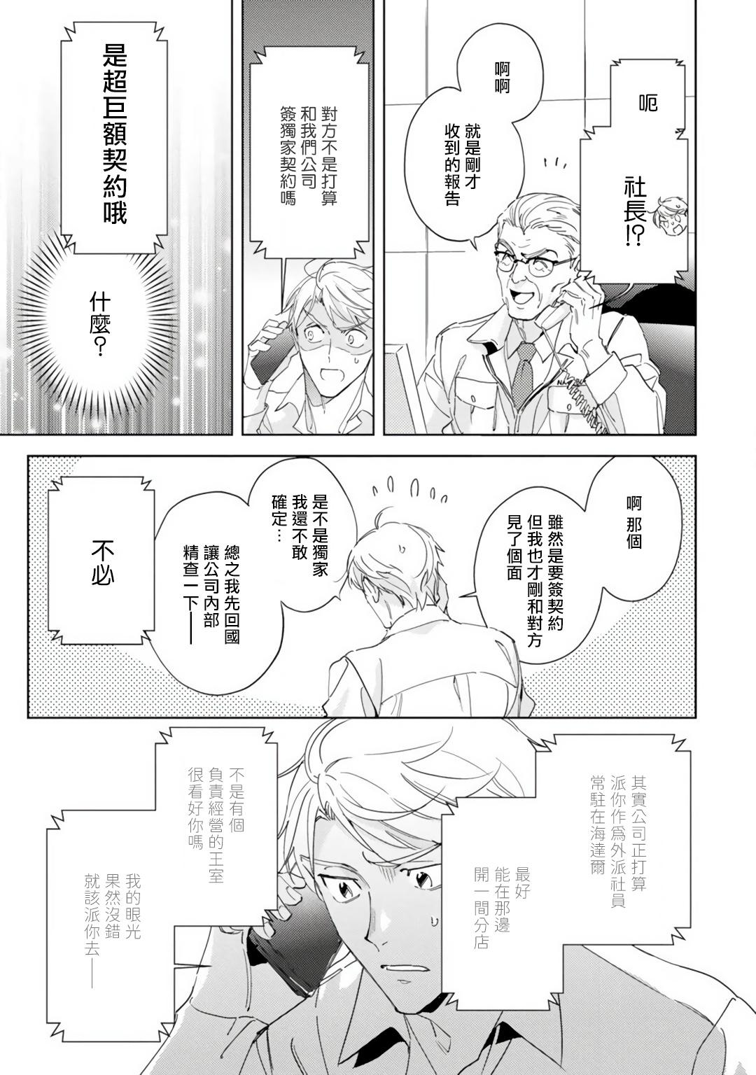 Amber Vanilla no Hanayome | 琥珀香草的新娘 Ch. 1-3 53