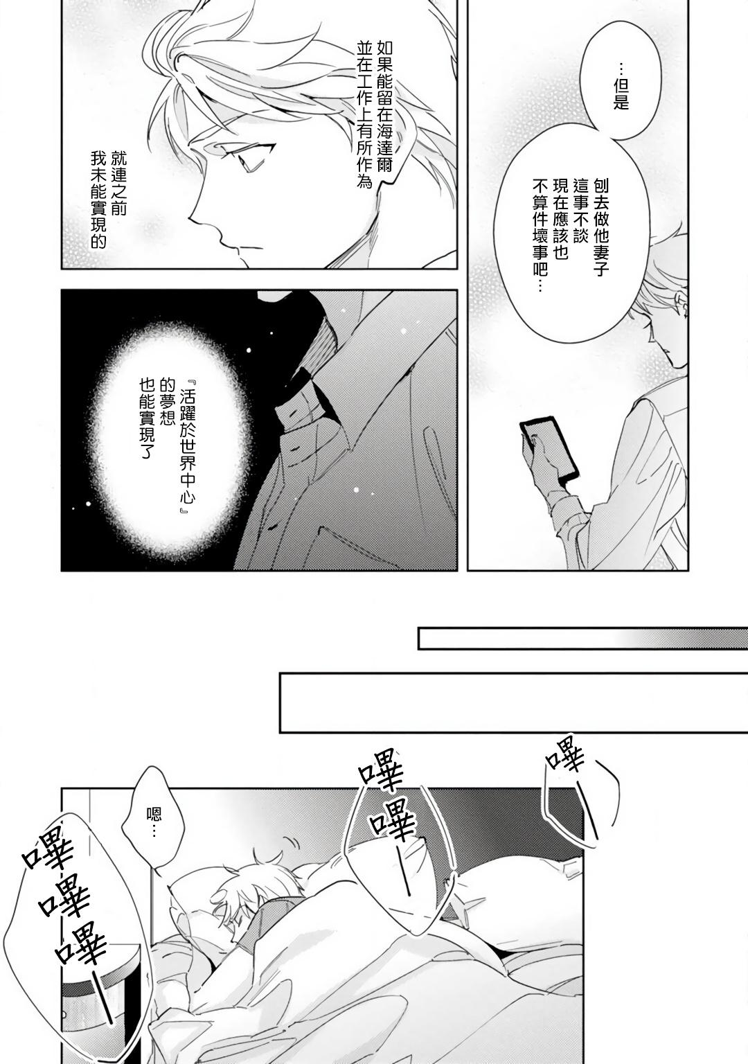 Amber Vanilla no Hanayome | 琥珀香草的新娘 Ch. 1-3 55