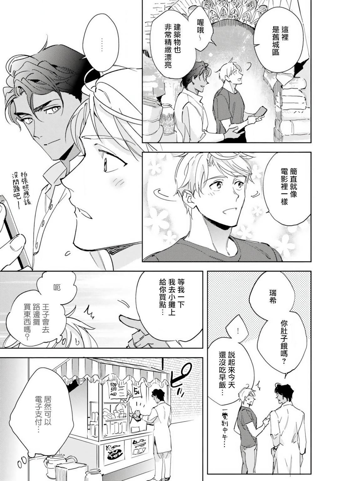 Amber Vanilla no Hanayome | 琥珀香草的新娘 Ch. 1-3 59