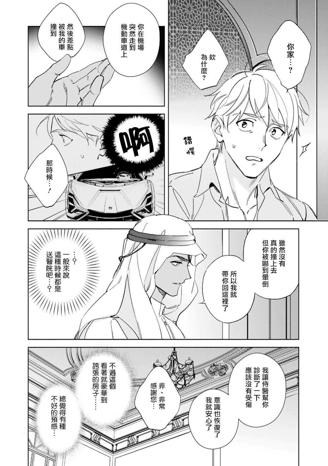 Amber Vanilla no Hanayome | 琥珀香草的新娘 Ch. 1-3 6