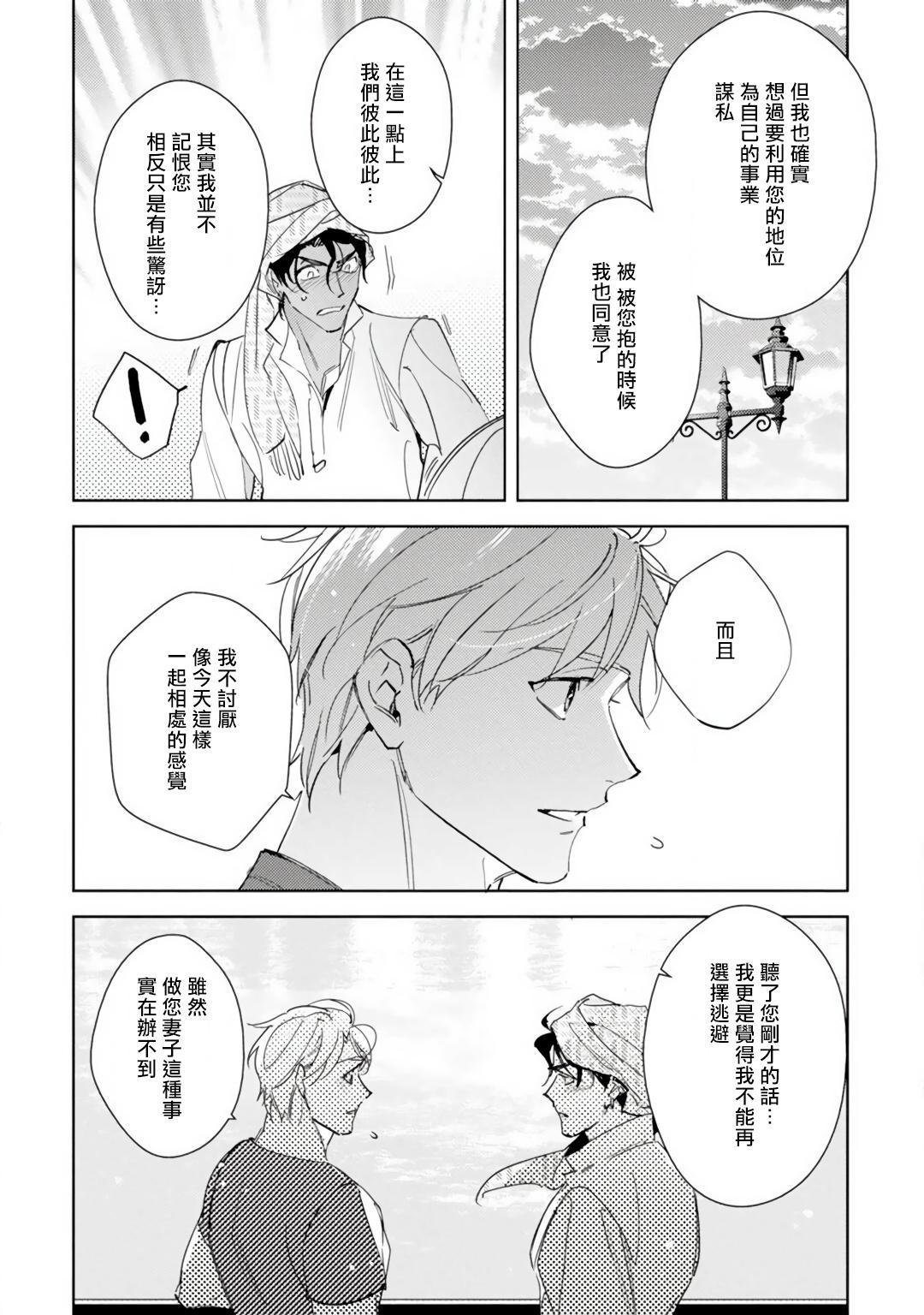 Amber Vanilla no Hanayome | 琥珀香草的新娘 Ch. 1-3 70