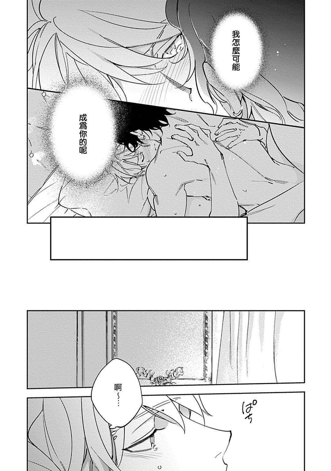 Amber Vanilla no Hanayome | 琥珀香草的新娘 Ch. 1-3 87