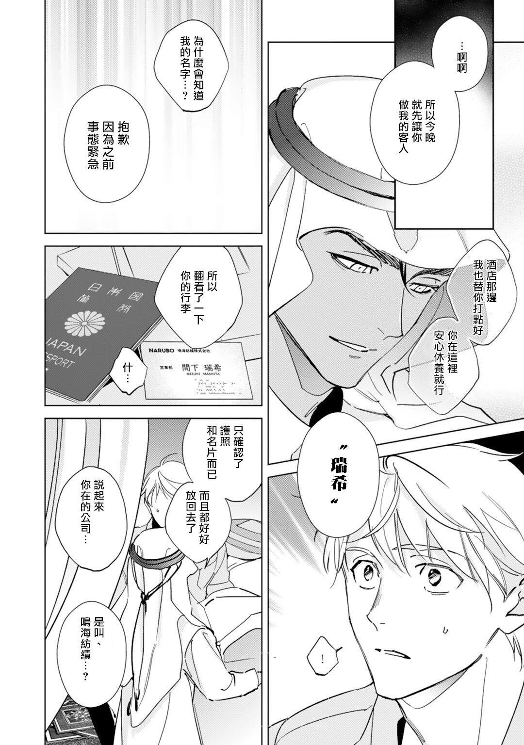 Amber Vanilla no Hanayome | 琥珀香草的新娘 Ch. 1-3 8