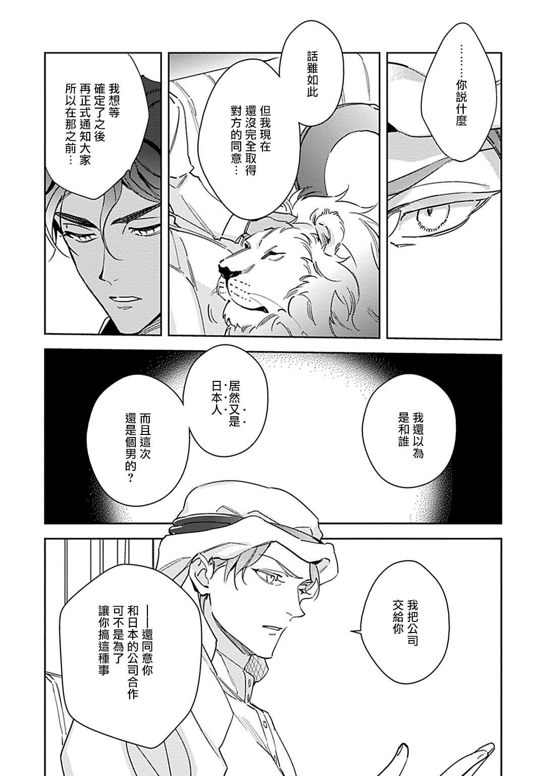 Amber Vanilla no Hanayome | 琥珀香草的新娘 Ch. 1-3 97