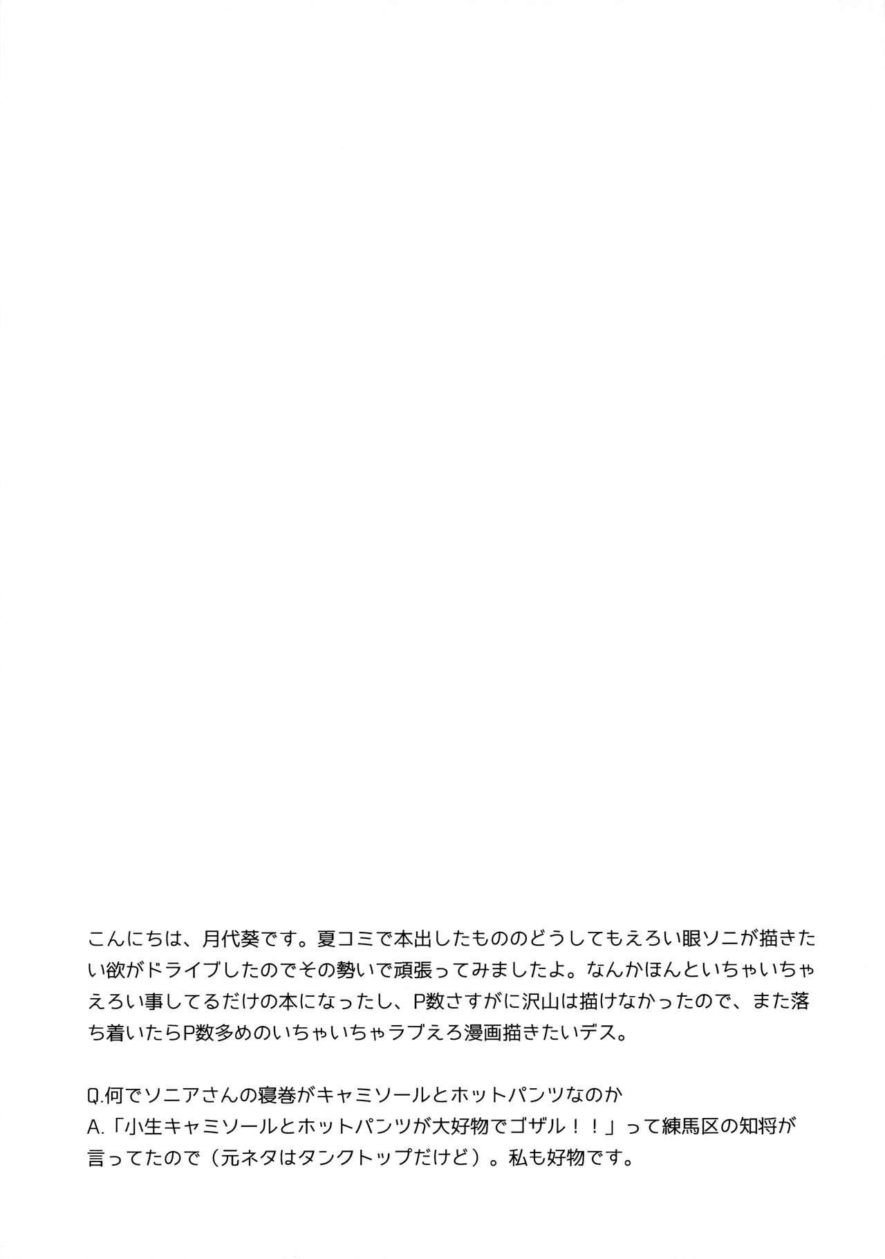 Isshokusokuhatsu Torisuto 11