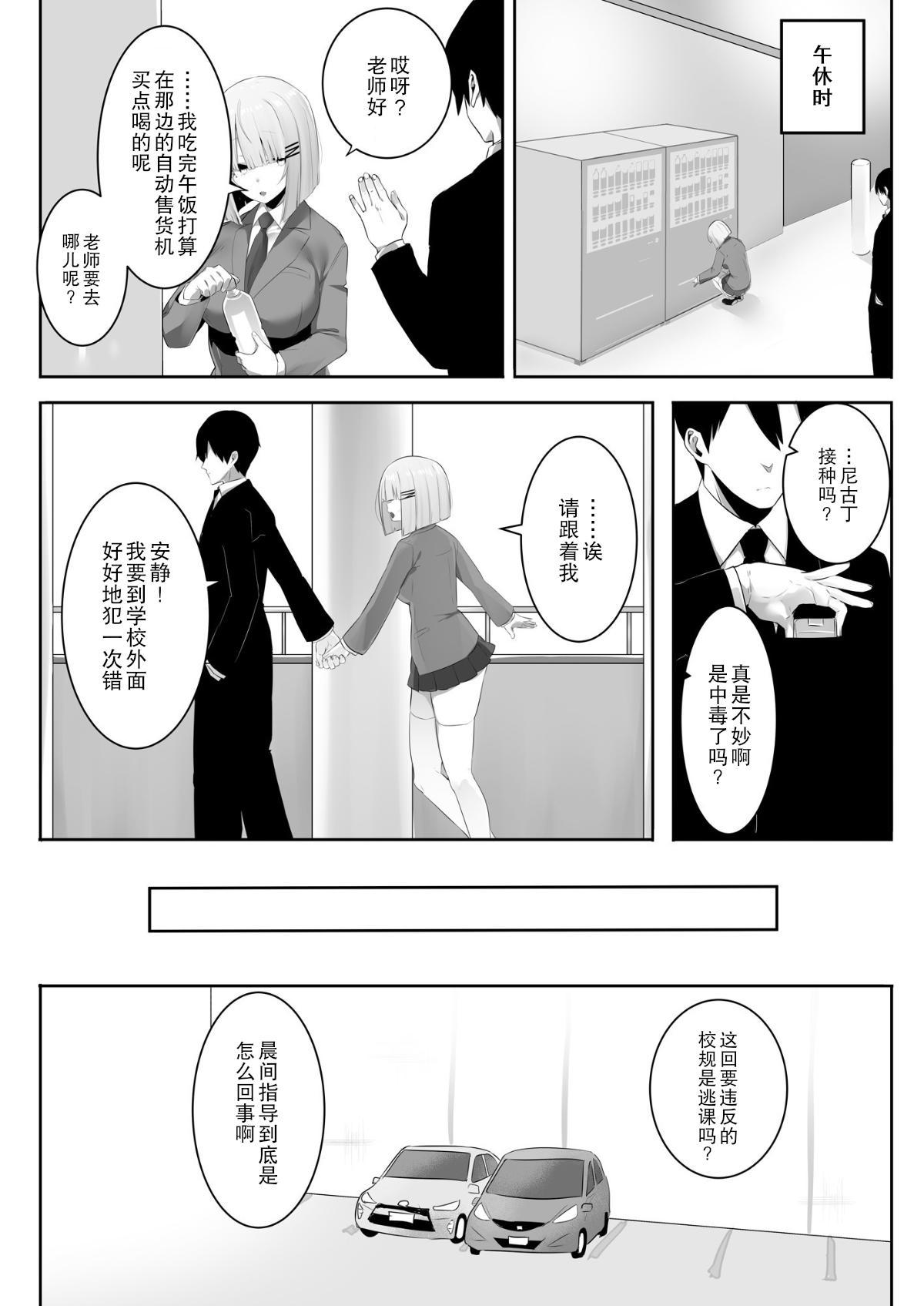 [Ofuton de Suyaa (Mitsudoue)] Onsei Keishiki de Oshiego to Amaama Ecchi[Chinese]【不可视汉化】 16
