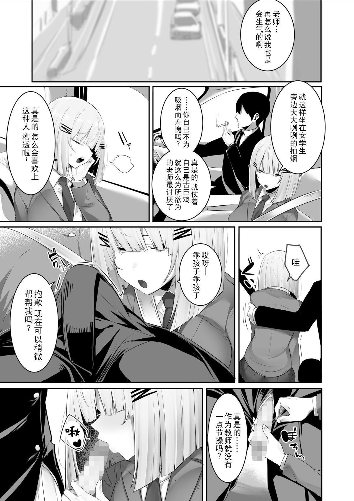 [Ofuton de Suyaa (Mitsudoue)] Onsei Keishiki de Oshiego to Amaama Ecchi[Chinese]【不可视汉化】 17