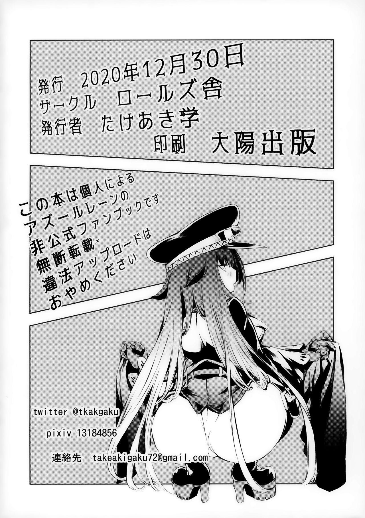 Kono Deutschland o kimochi yoku sasenasai!! 49