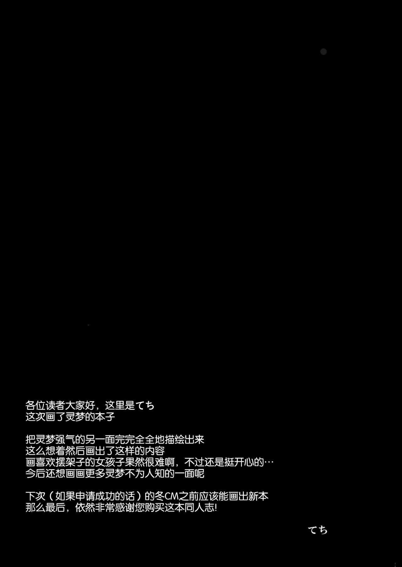 Hakurei no Miko no Otoshikata 21