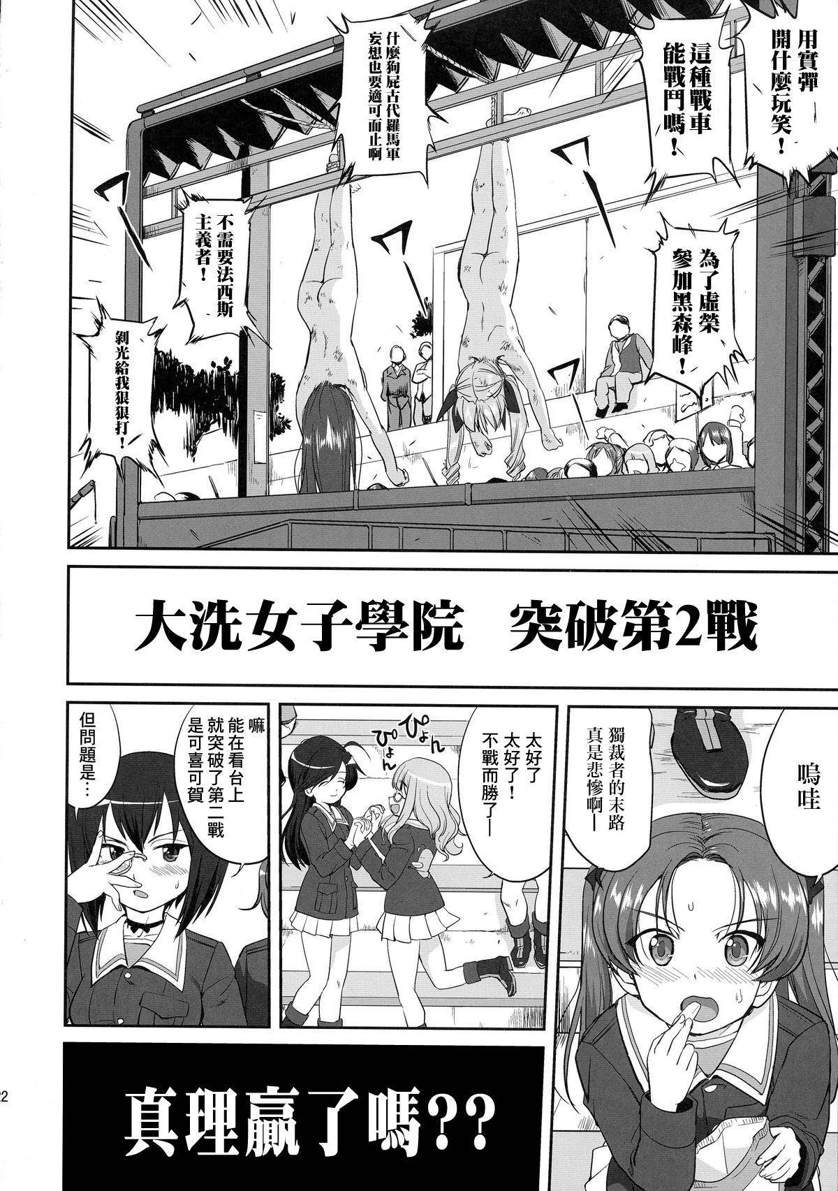 Yukiyukite Senshadou Battle of Pravda 21