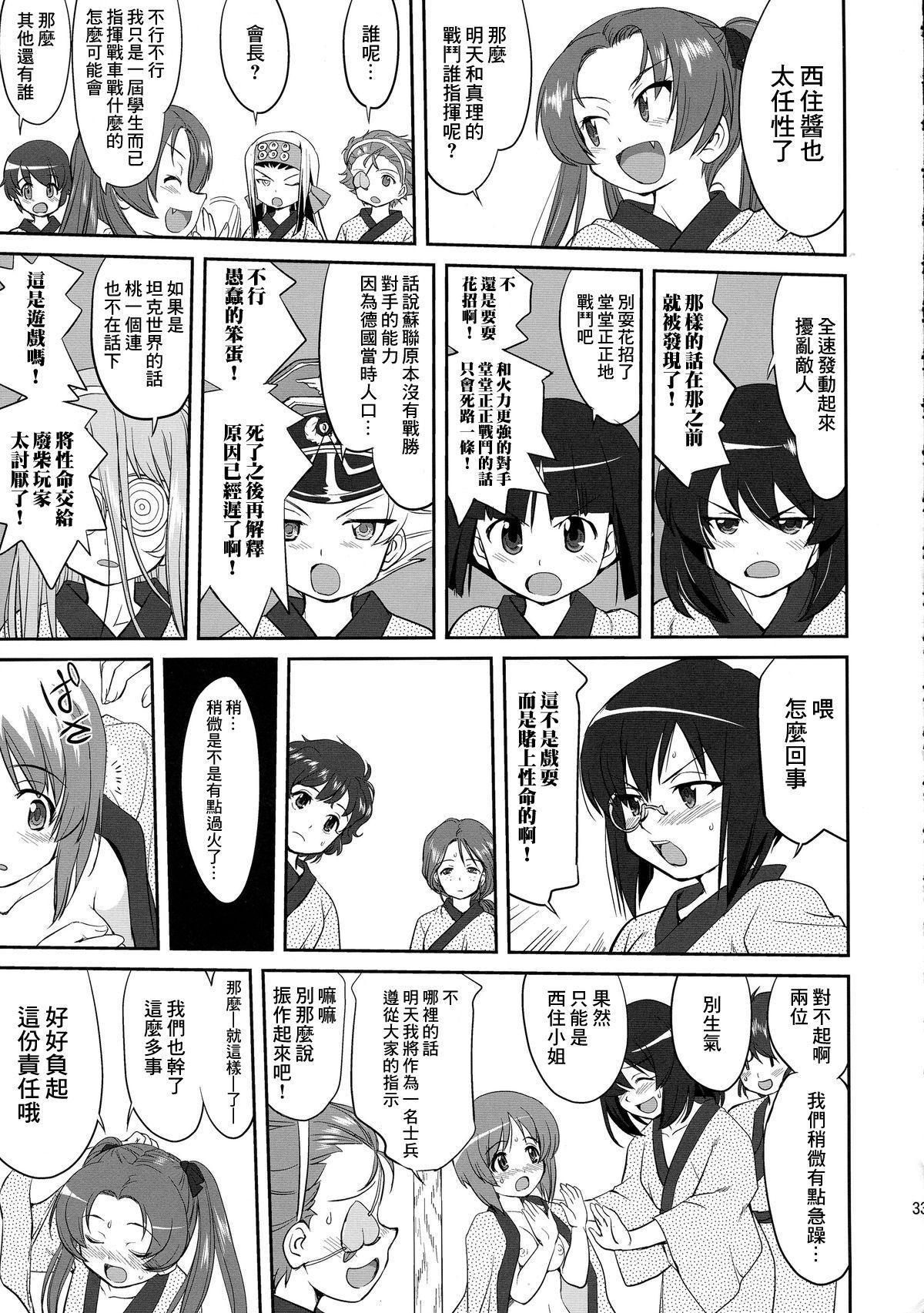 Yukiyukite Senshadou Battle of Pravda 32
