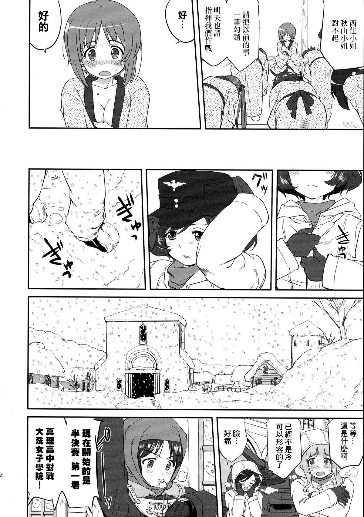 Yukiyukite Senshadou Battle of Pravda 33
