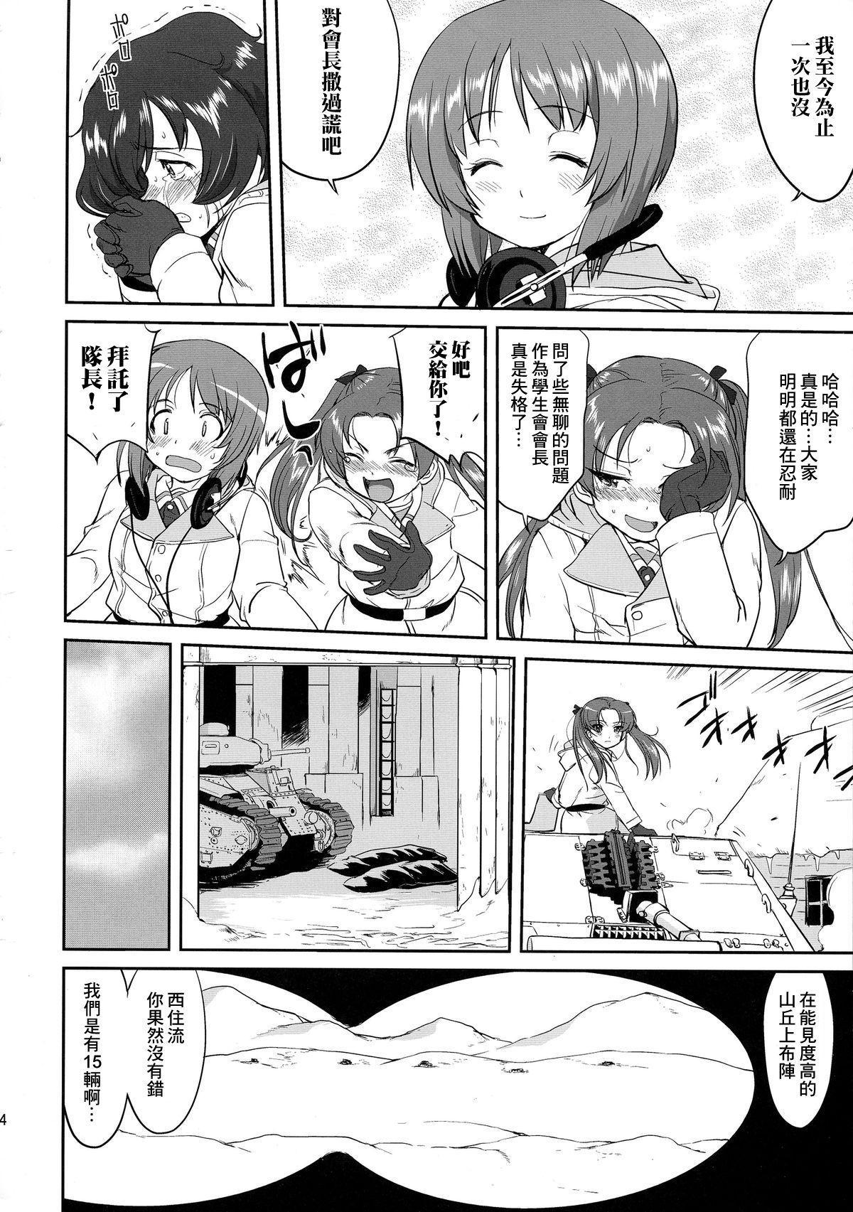 Yukiyukite Senshadou Battle of Pravda 43