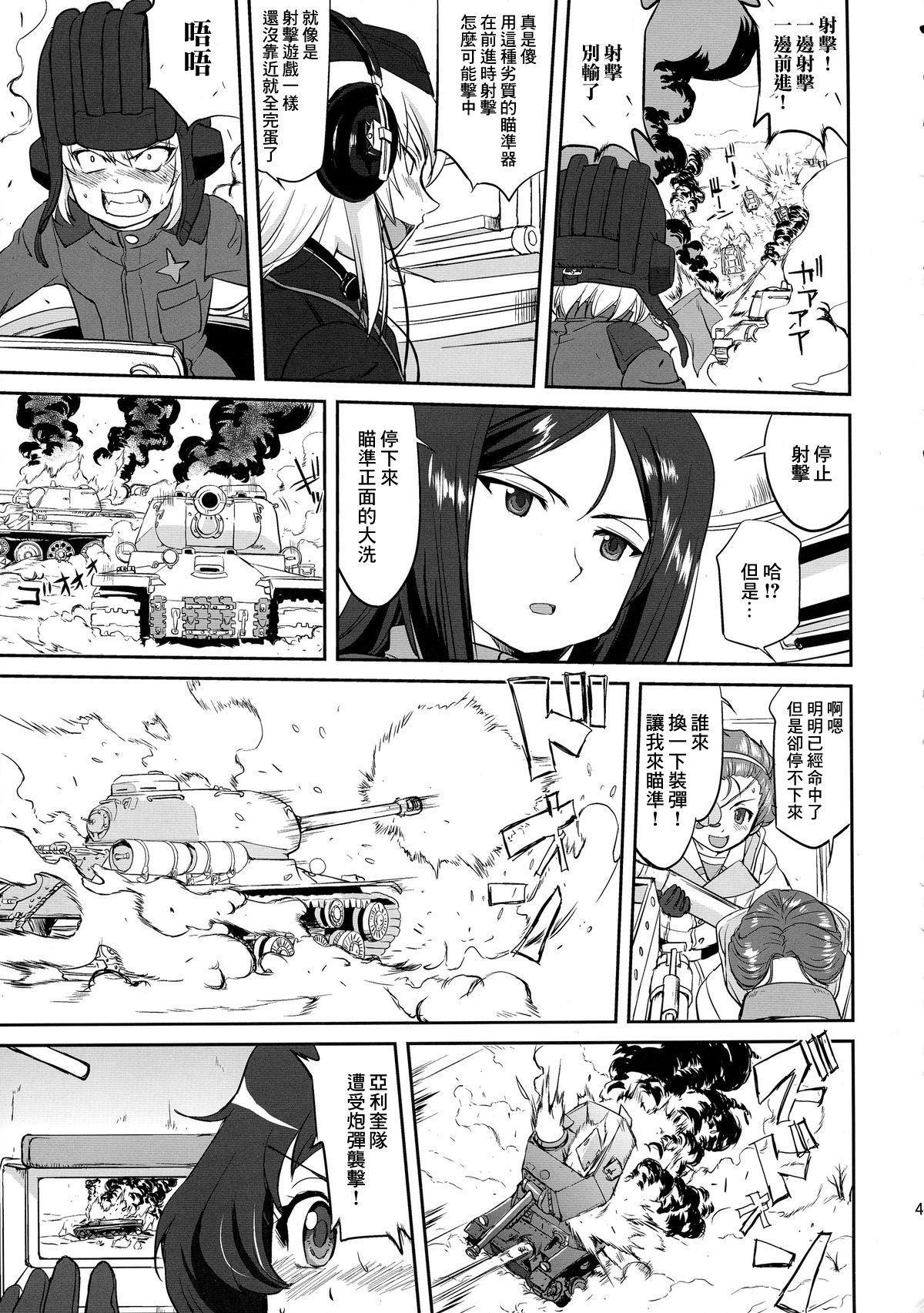 Yukiyukite Senshadou Battle of Pravda 48
