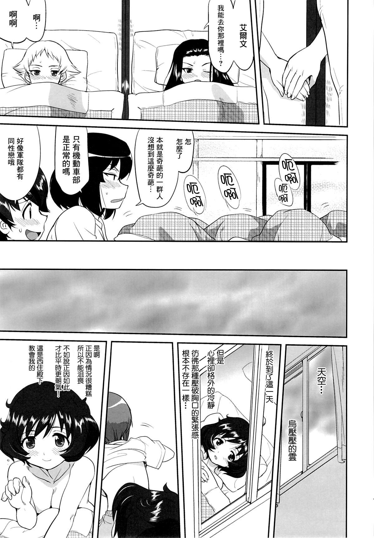 Yukiyukite Senshadou Kuromorimine no Tatakai 15