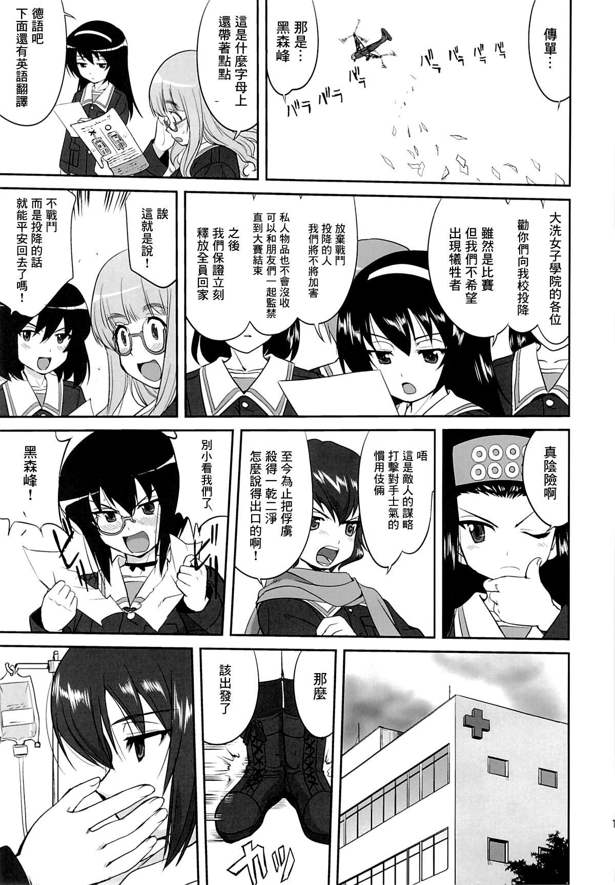 Yukiyukite Senshadou Kuromorimine no Tatakai 17