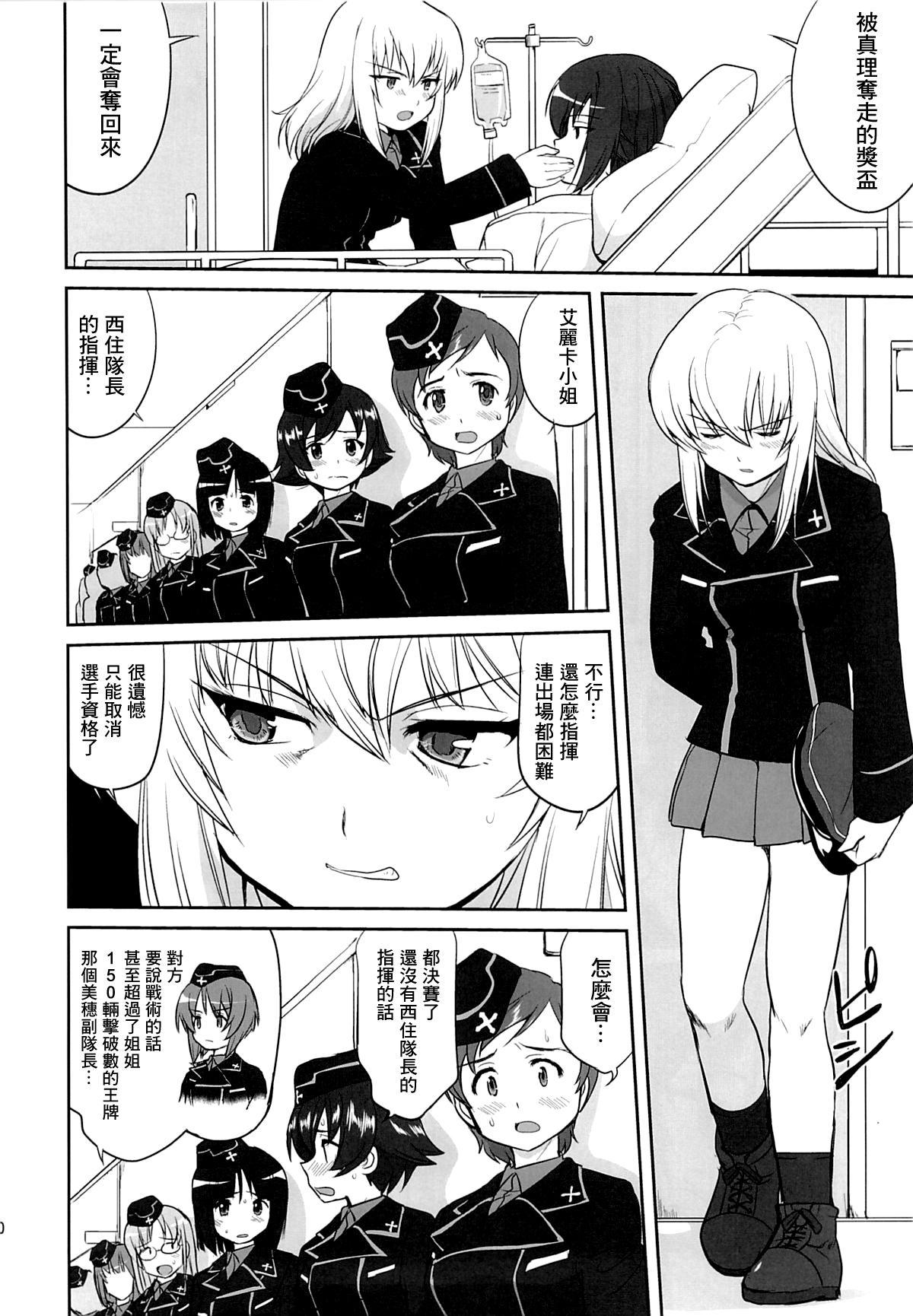 Yukiyukite Senshadou Kuromorimine no Tatakai 18