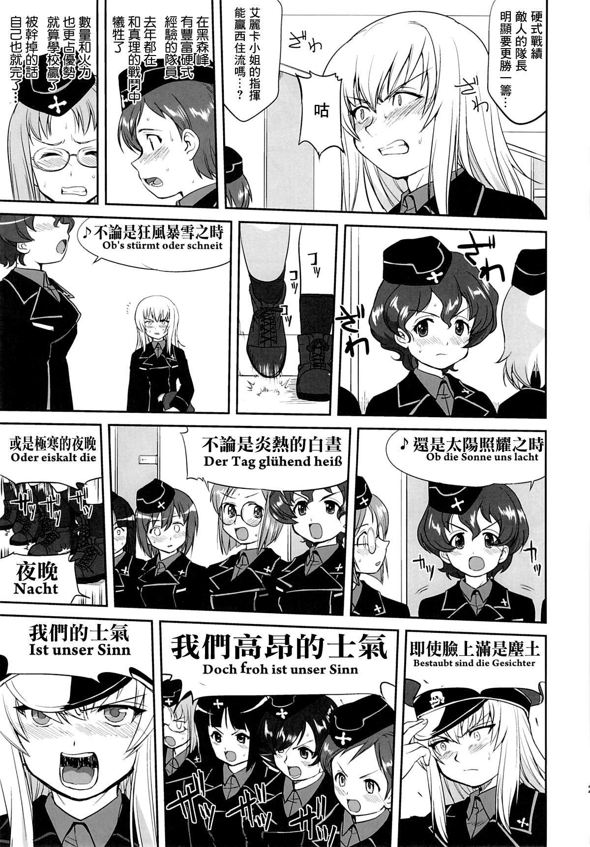 Yukiyukite Senshadou Kuromorimine no Tatakai 19