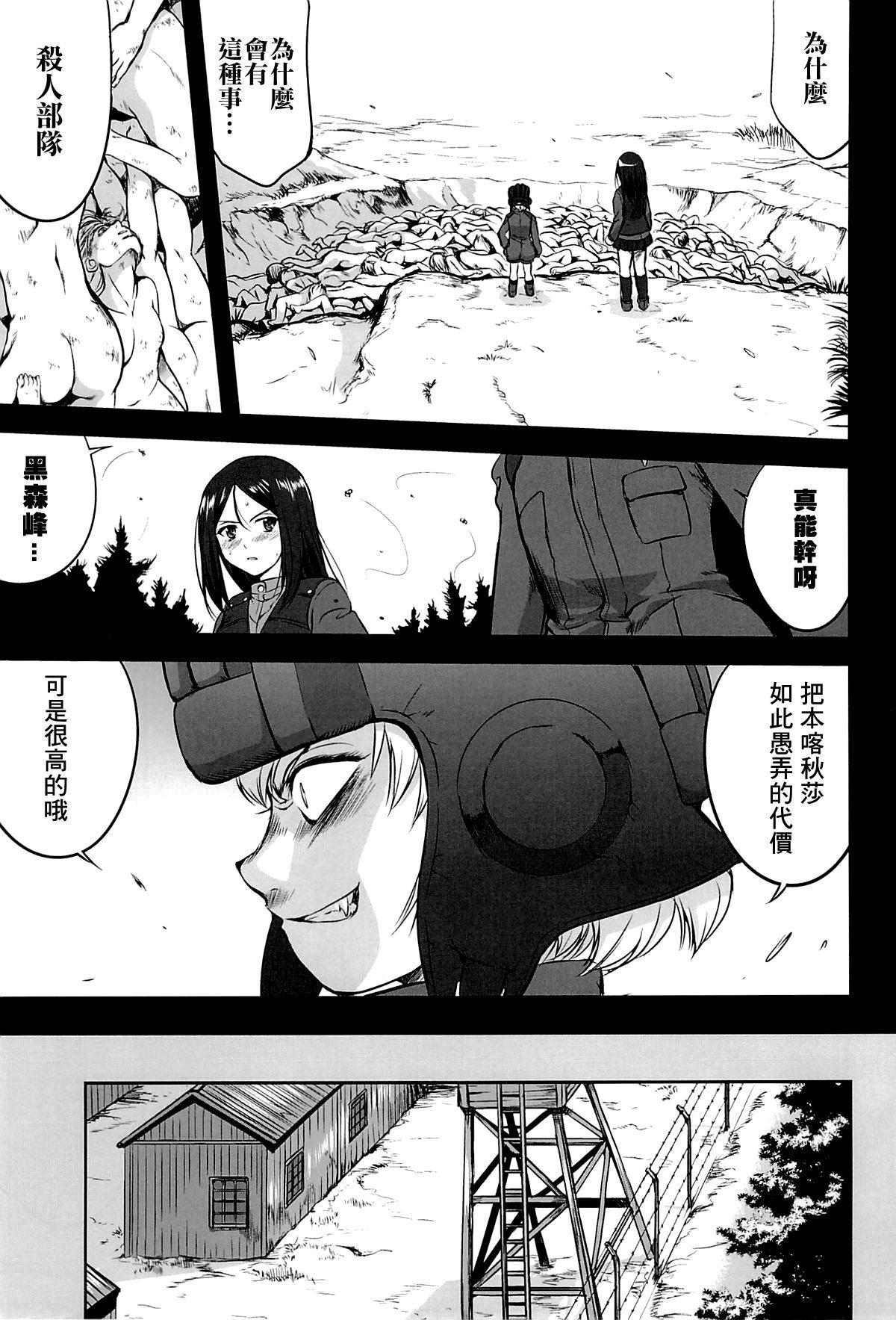 Yukiyukite Senshadou Kuromorimine no Tatakai 3