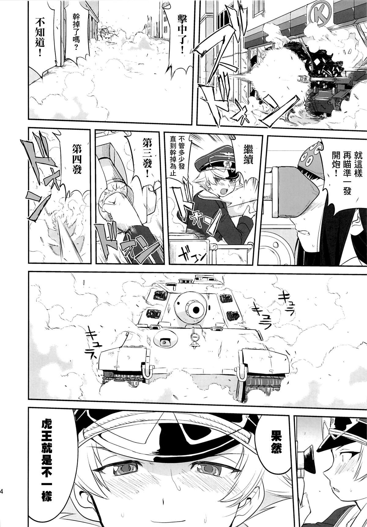 Yukiyukite Senshadou Kuromorimine no Tatakai 42