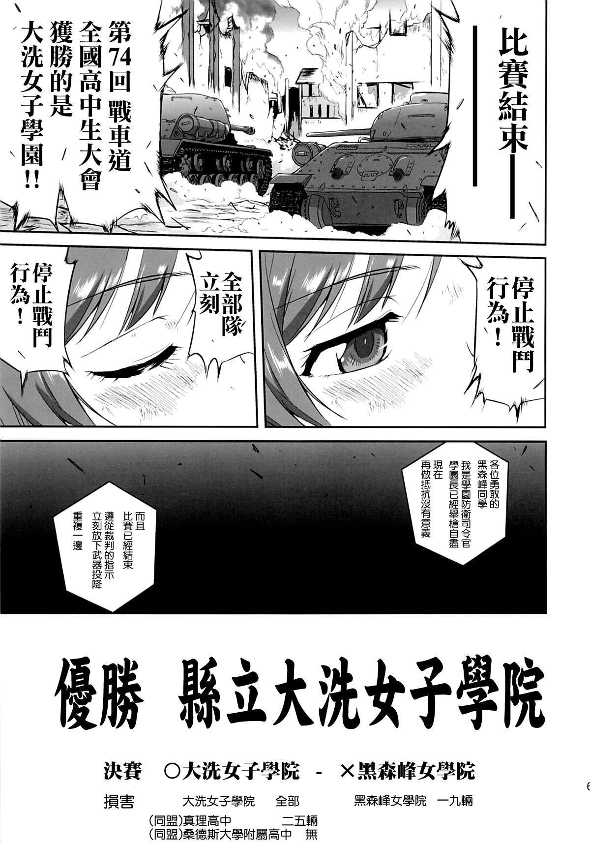 Yukiyukite Senshadou Kuromorimine no Tatakai 65
