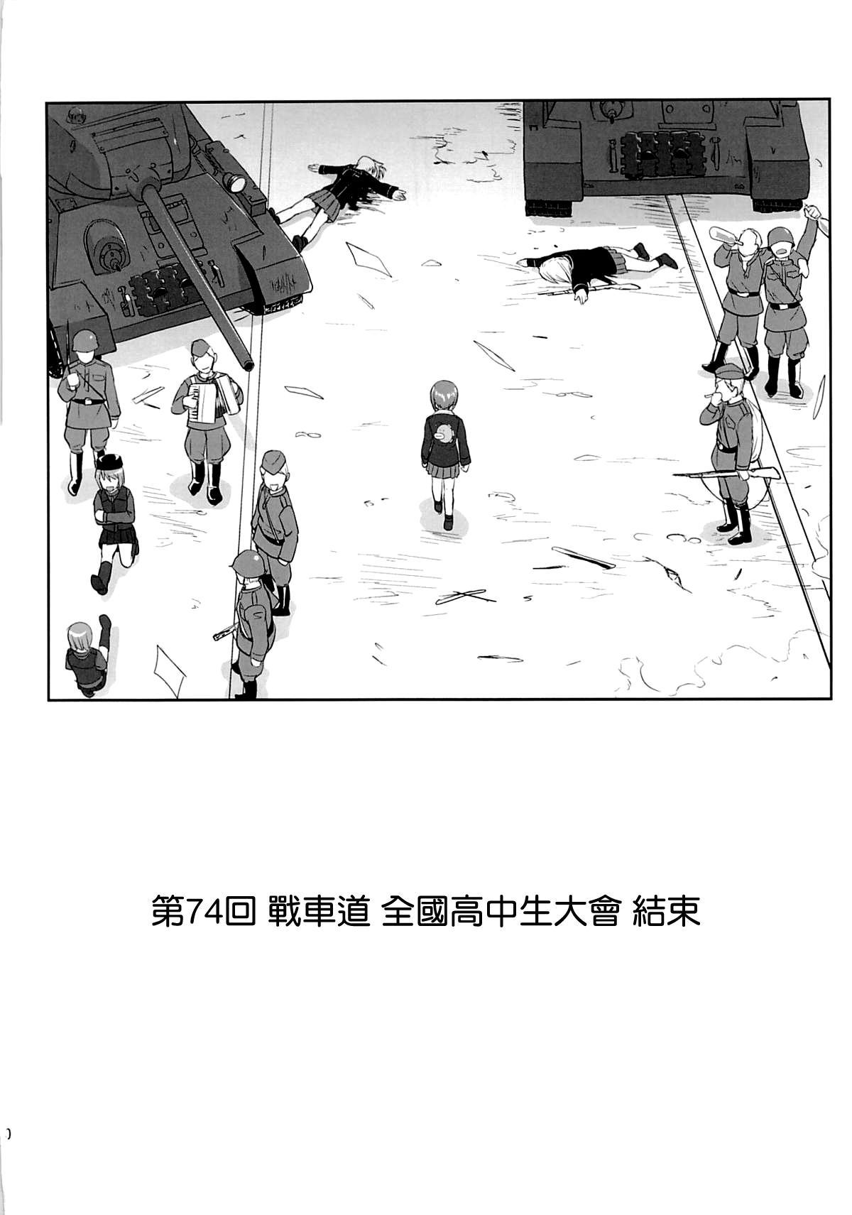 Yukiyukite Senshadou Kuromorimine no Tatakai 68