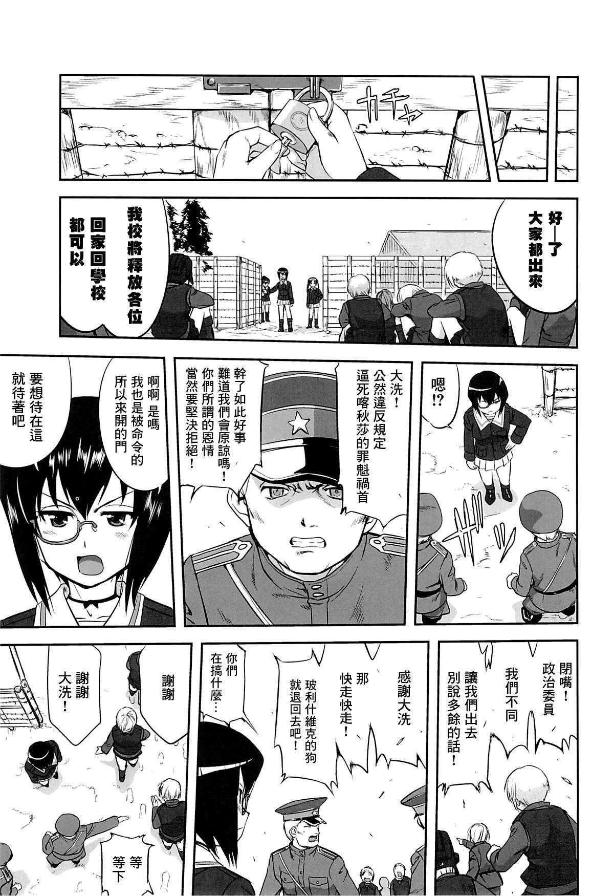 Yukiyukite Senshadou Kuromorimine no Tatakai 7