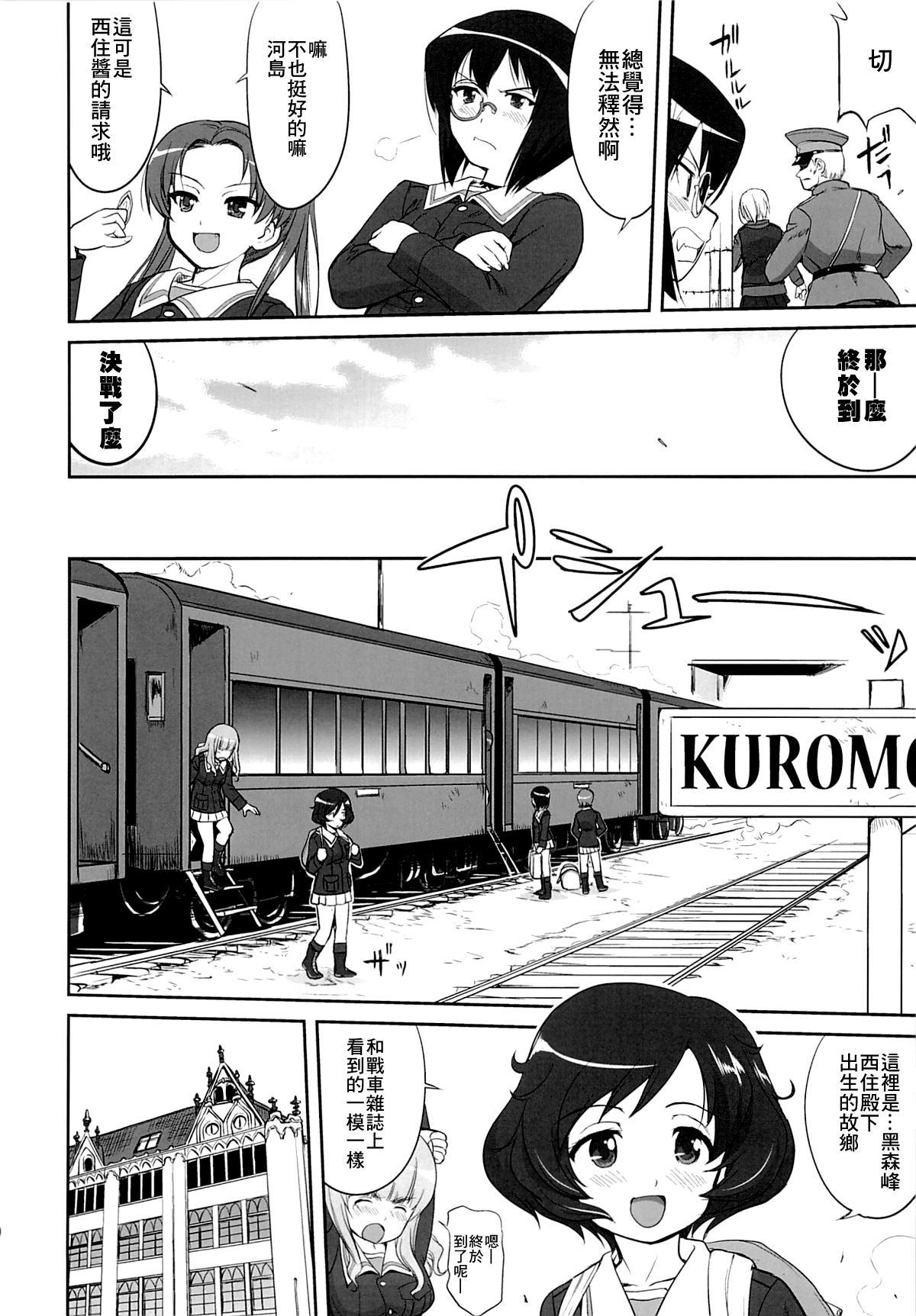Yukiyukite Senshadou Kuromorimine no Tatakai 8