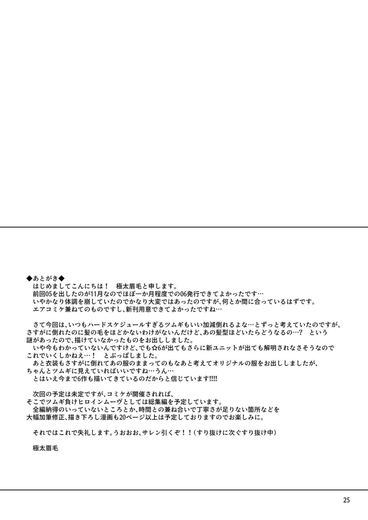 Tsumugi Make Heroine Move!! 06 23