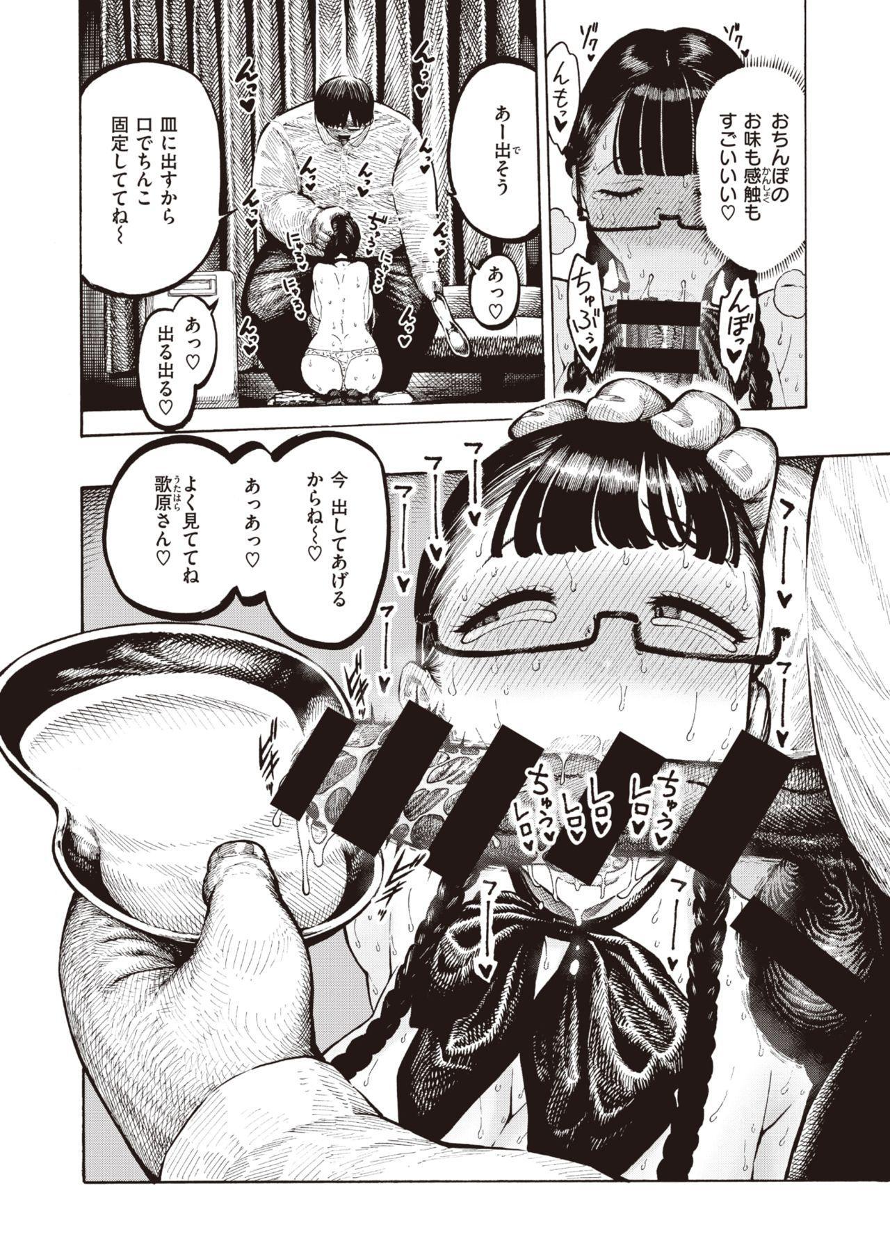 WEEKLY Kairakuten 2021 No.09 36