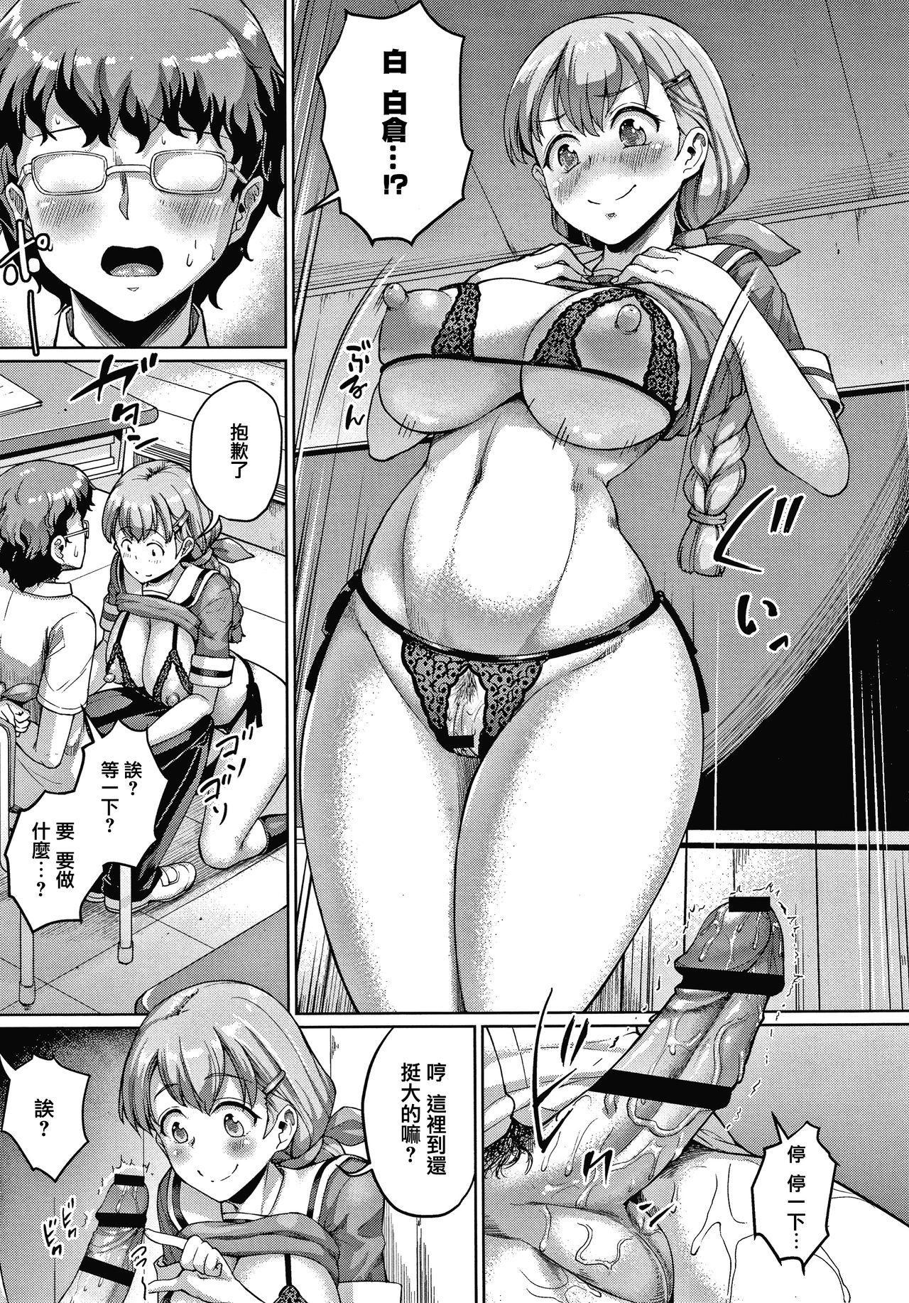 Makita Kiyoka wa H ga Shitai. 102