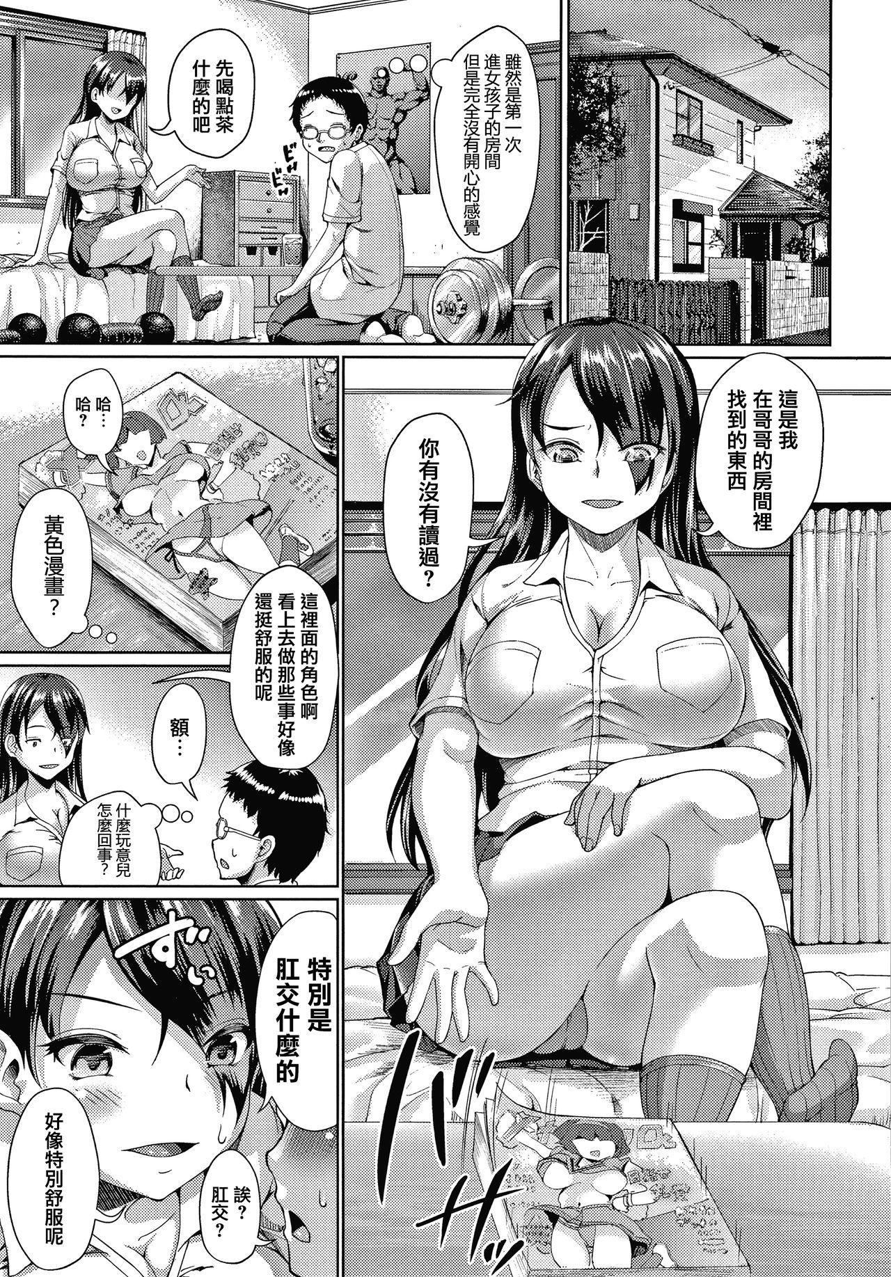 Makita Kiyoka wa H ga Shitai. 114