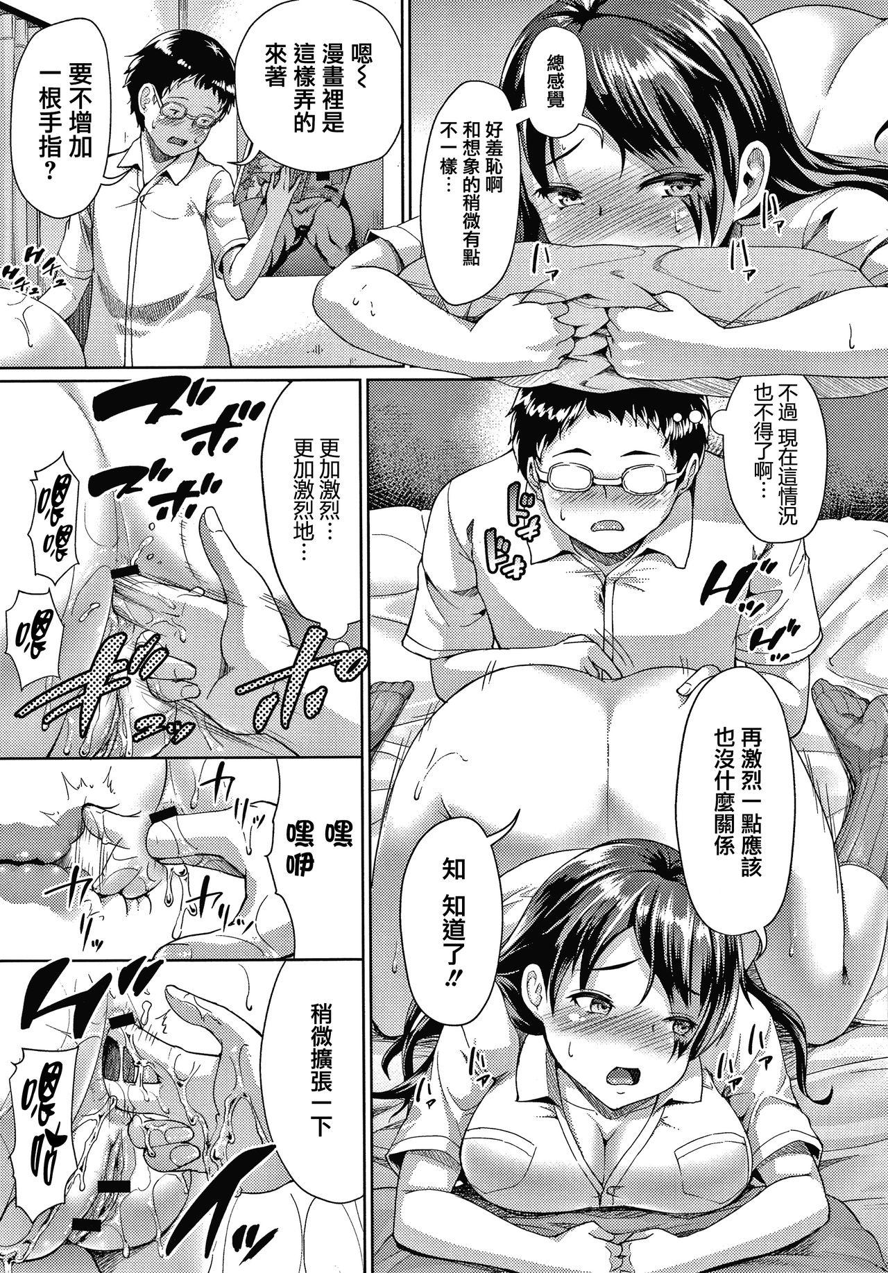 Makita Kiyoka wa H ga Shitai. 120