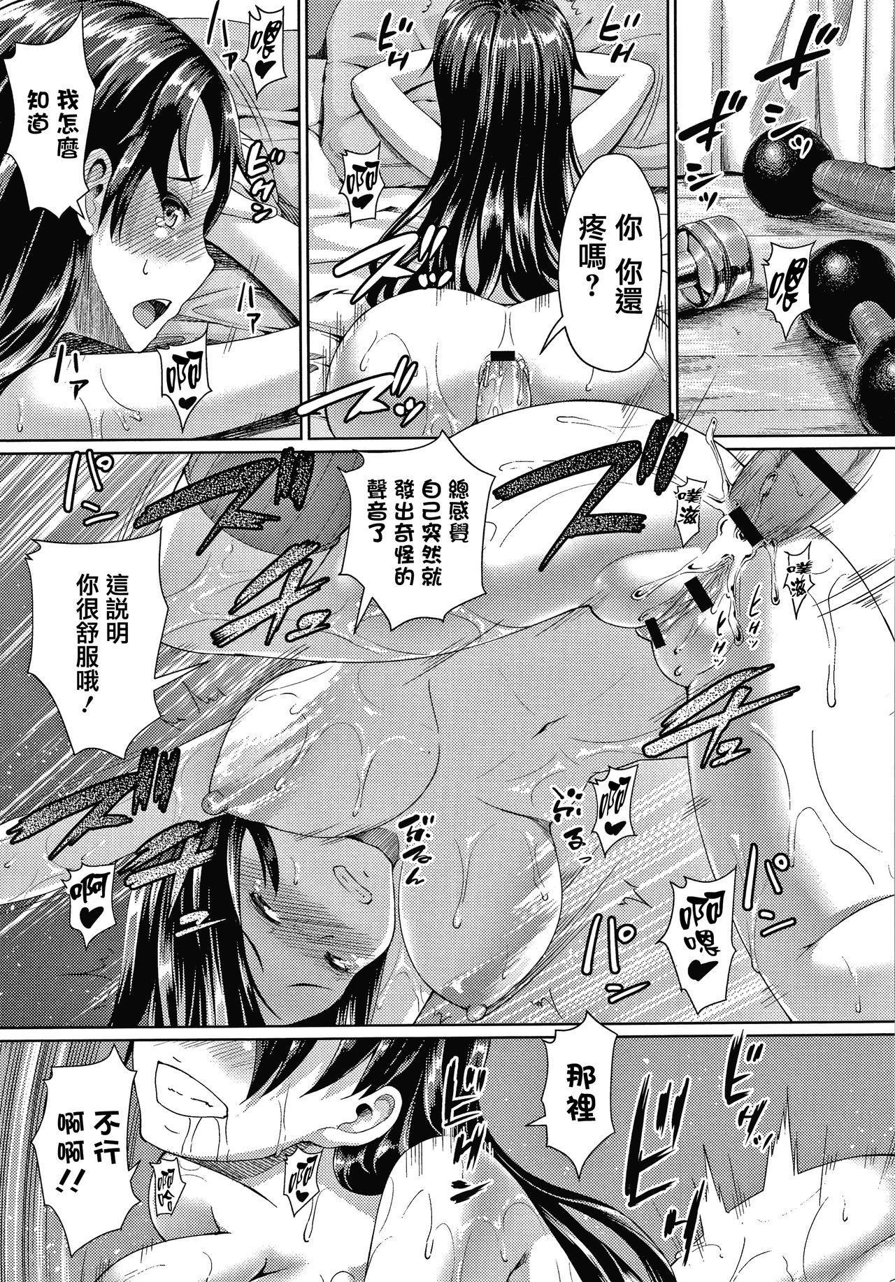 Makita Kiyoka wa H ga Shitai. 128