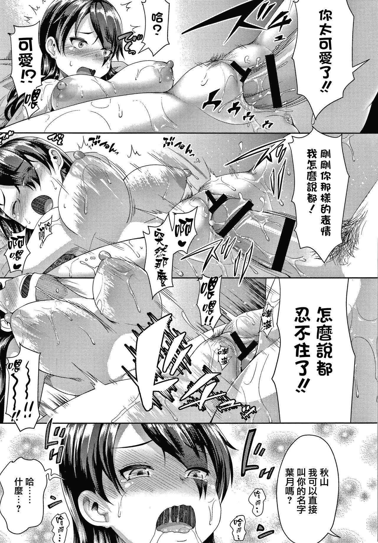 Makita Kiyoka wa H ga Shitai. 132