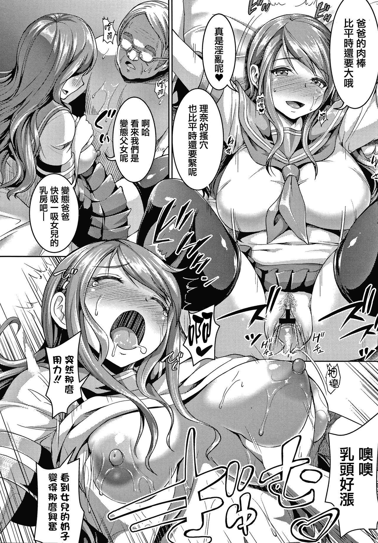 Makita Kiyoka wa H ga Shitai. 151
