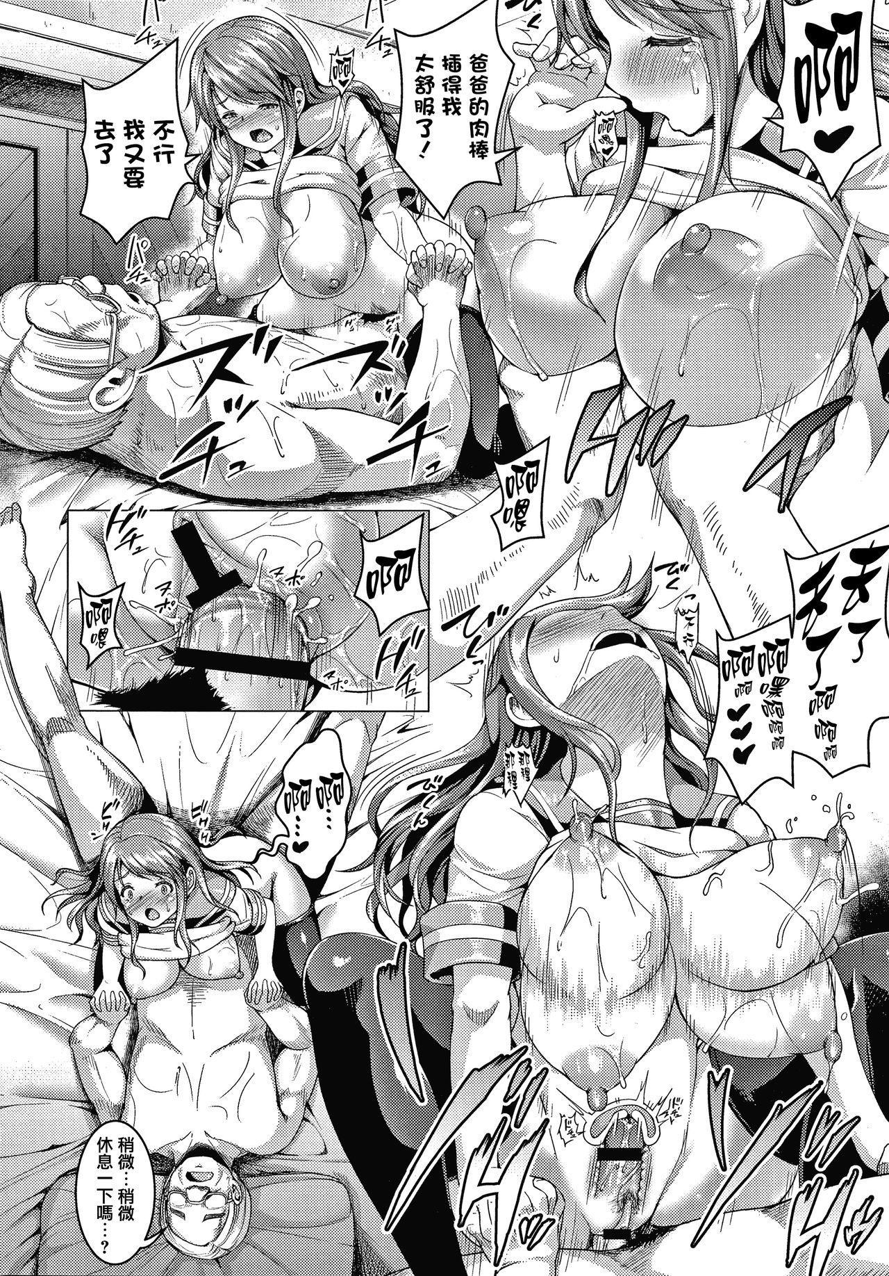 Makita Kiyoka wa H ga Shitai. 155
