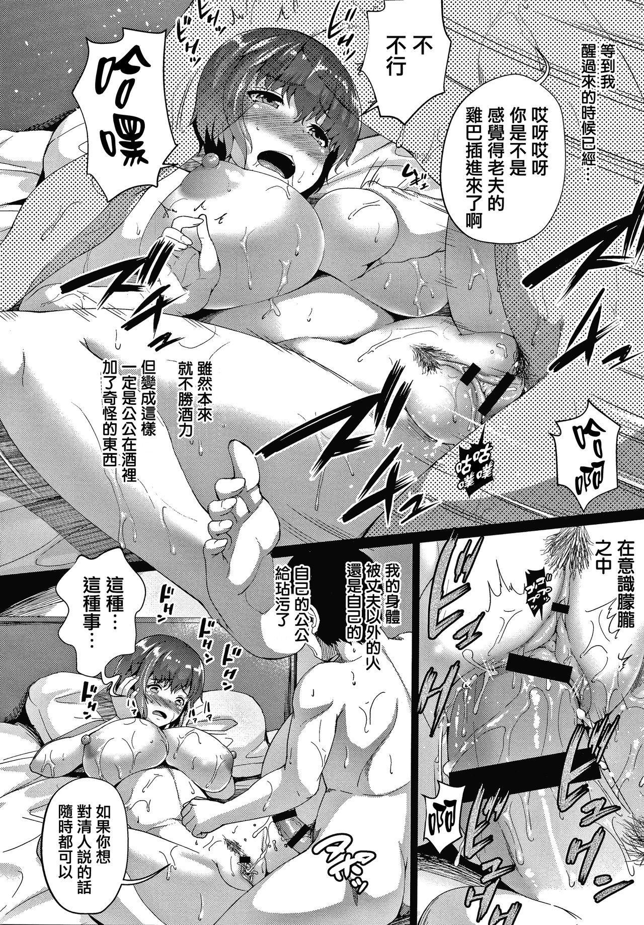 Makita Kiyoka wa H ga Shitai. 165