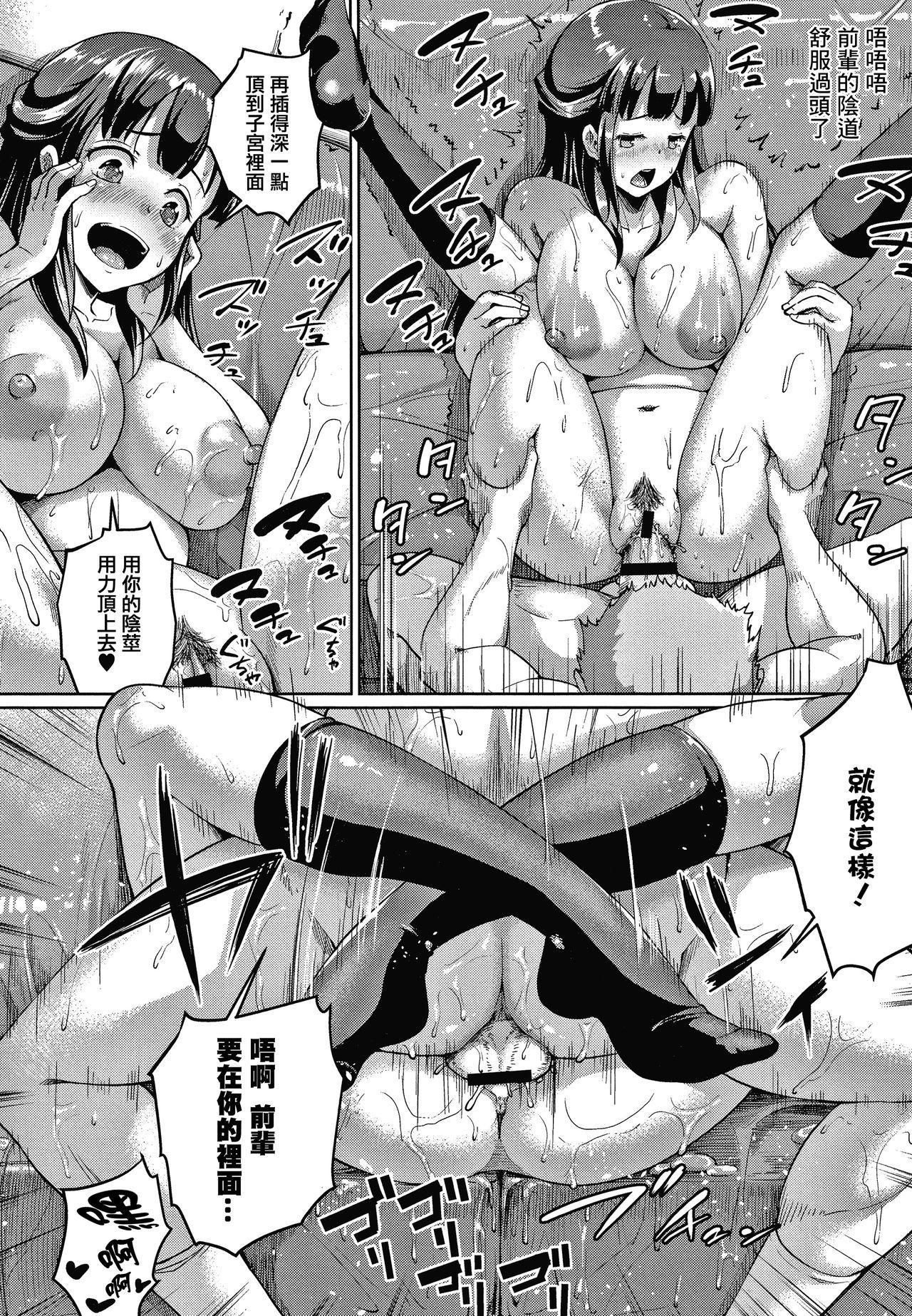 Makita Kiyoka wa H ga Shitai. 39