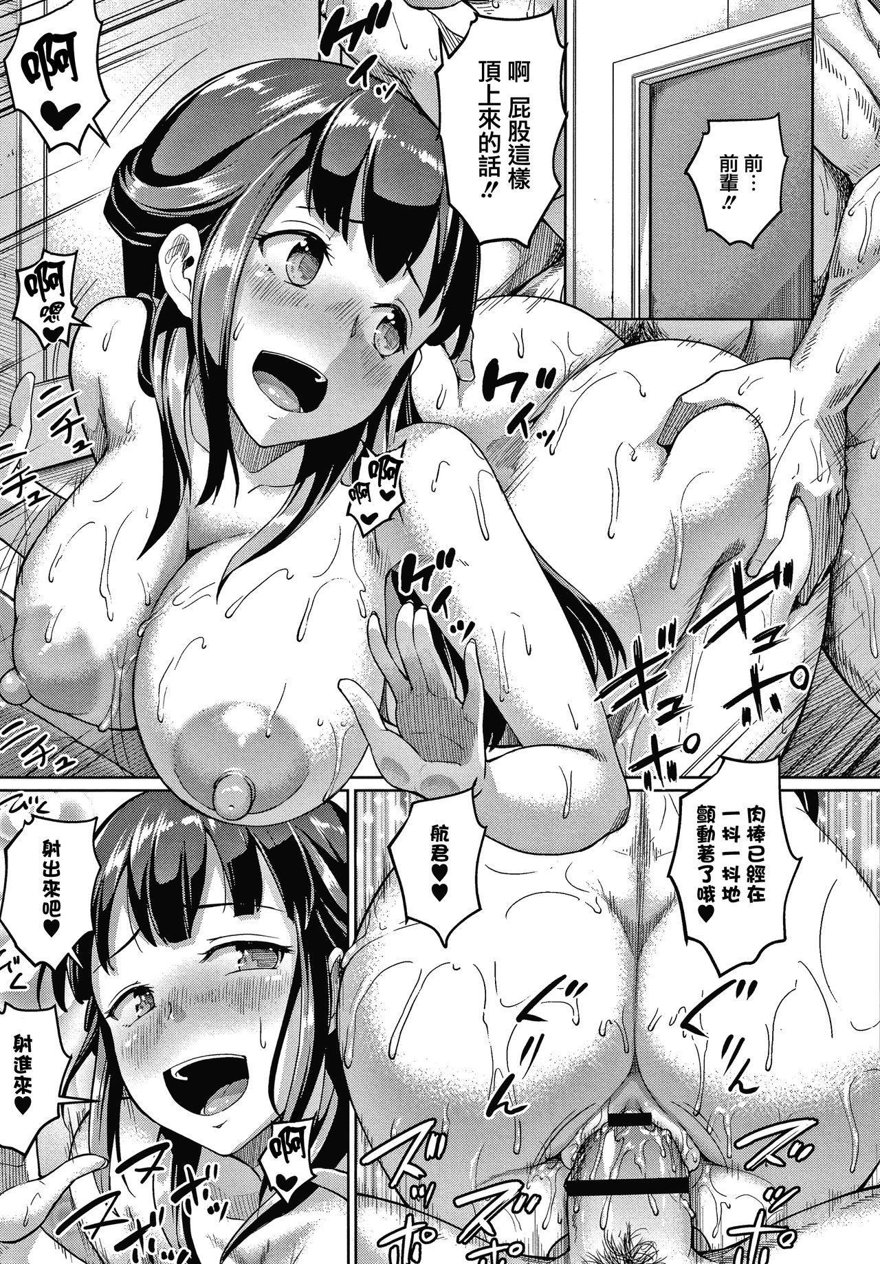 Makita Kiyoka wa H ga Shitai. 44