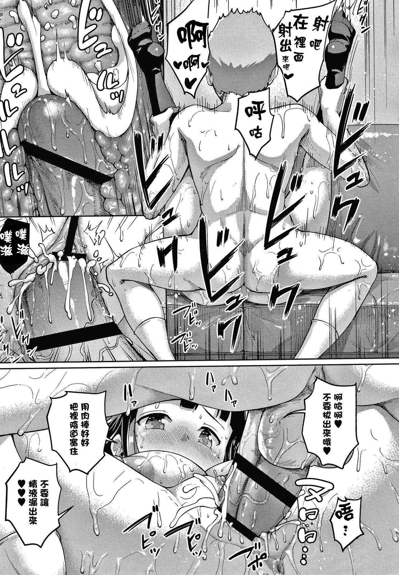 Makita Kiyoka wa H ga Shitai. 48
